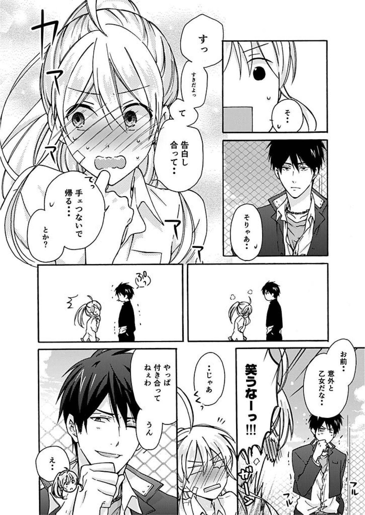 Nyotaika Yankee Gakuen ☆ Ore no Hajimete, Nerawaretemasu. 3 8