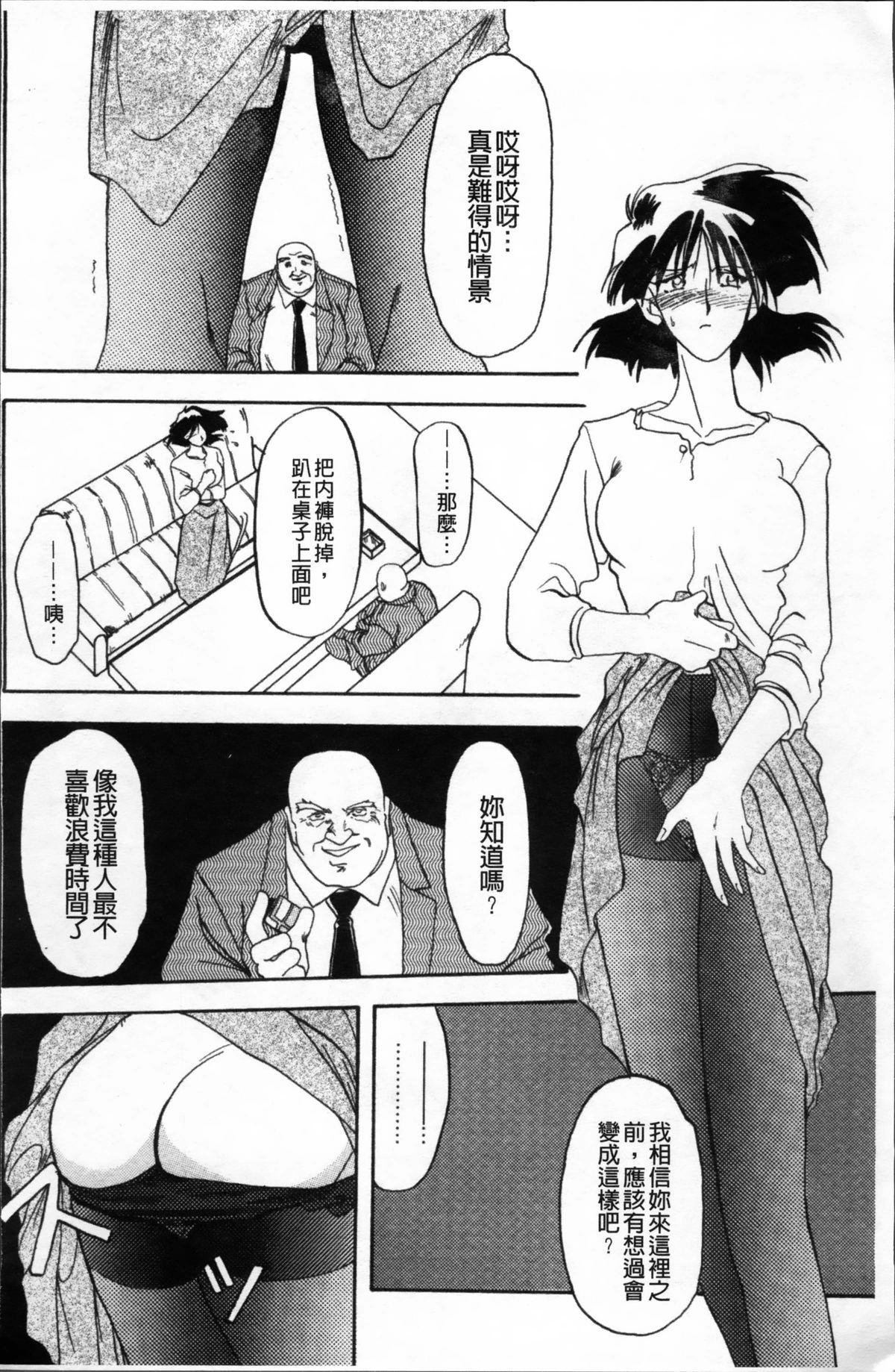Hiiro no Koku Kanzenban   緋色之刻 完全版 99