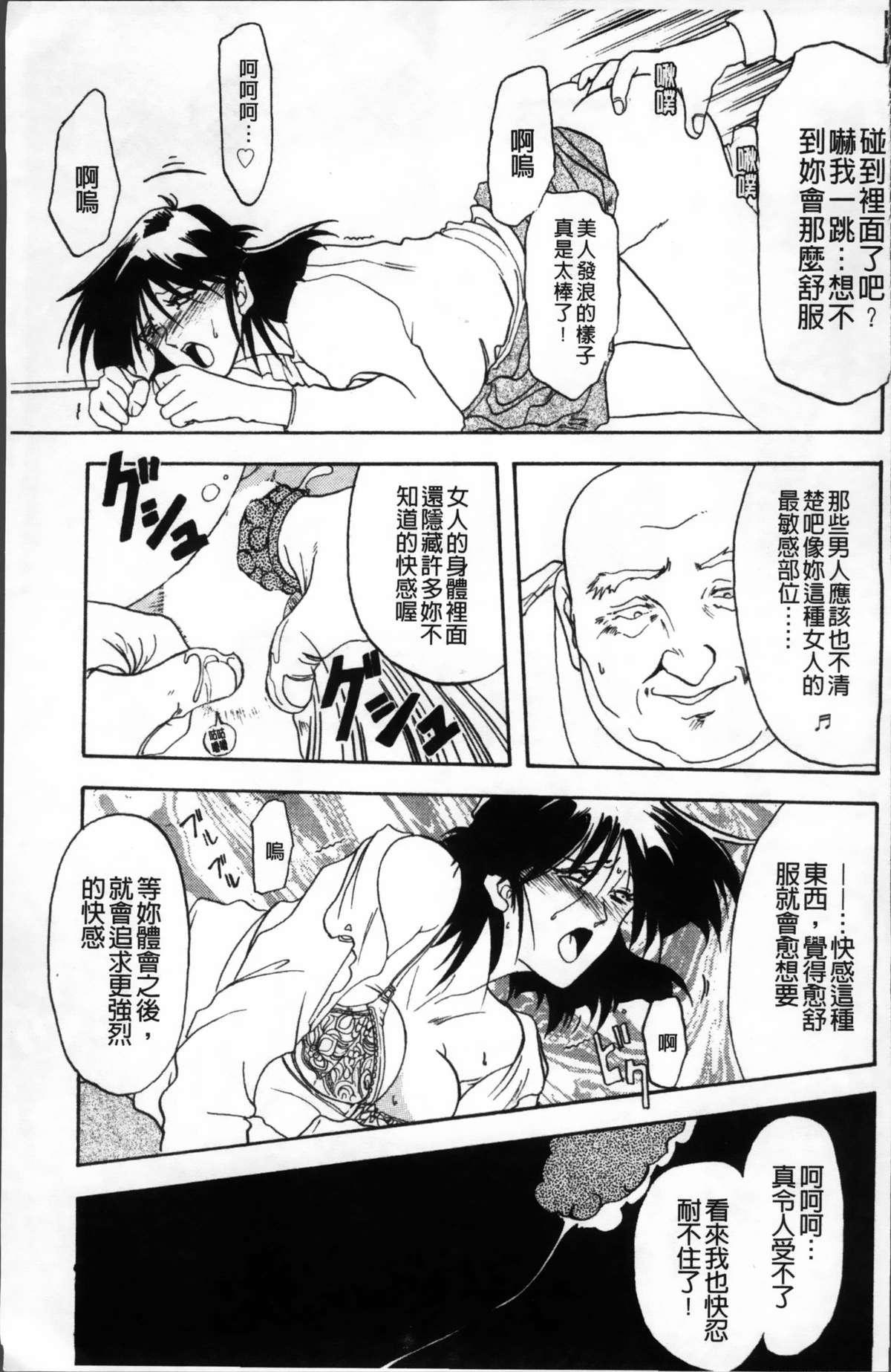 Hiiro no Koku Kanzenban   緋色之刻 完全版 104