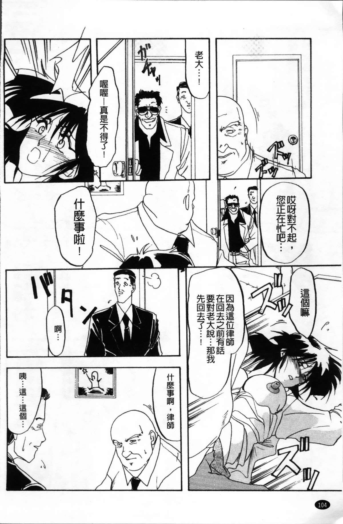 Hiiro no Koku Kanzenban   緋色之刻 完全版 107