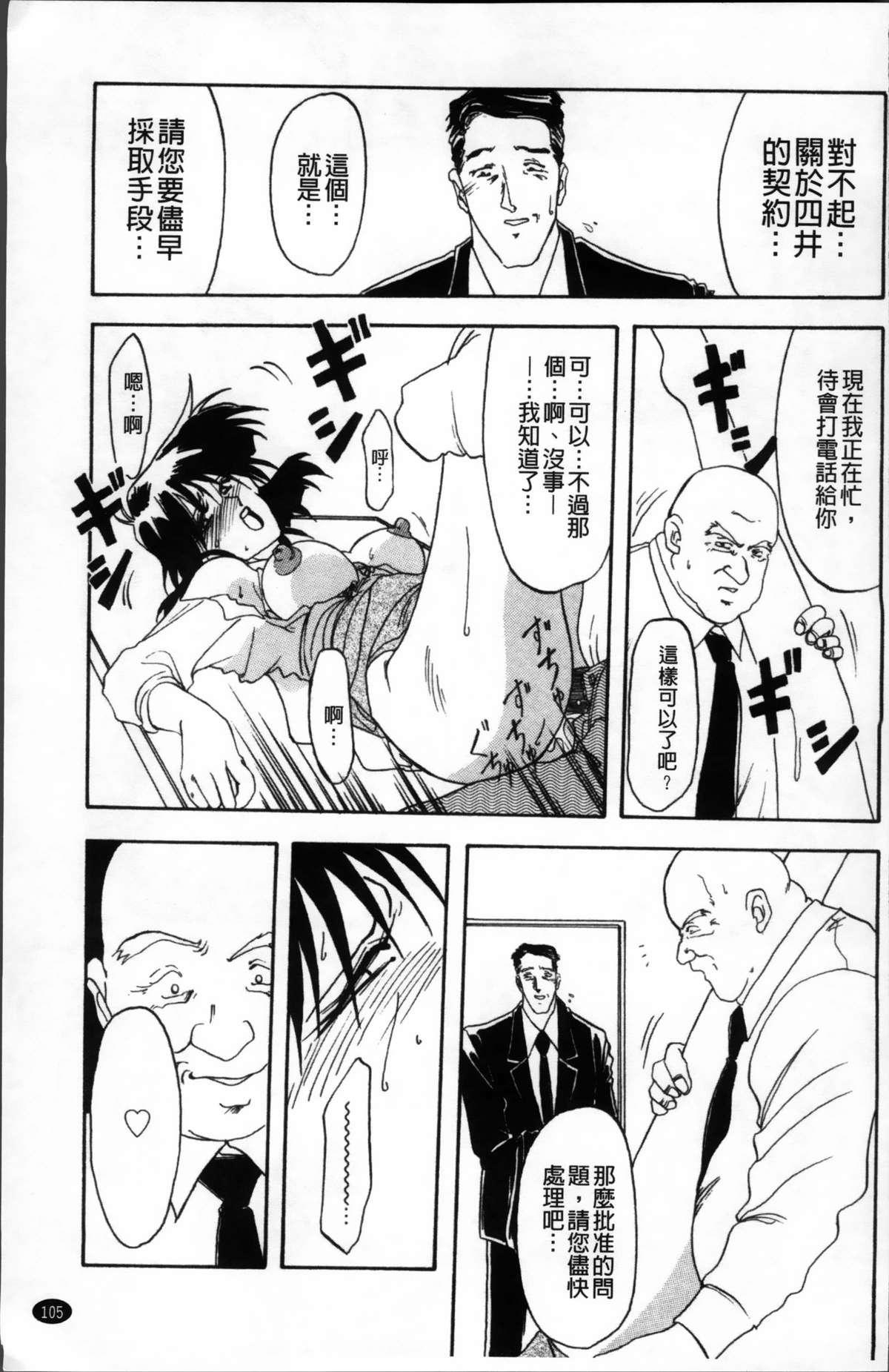 Hiiro no Koku Kanzenban   緋色之刻 完全版 108
