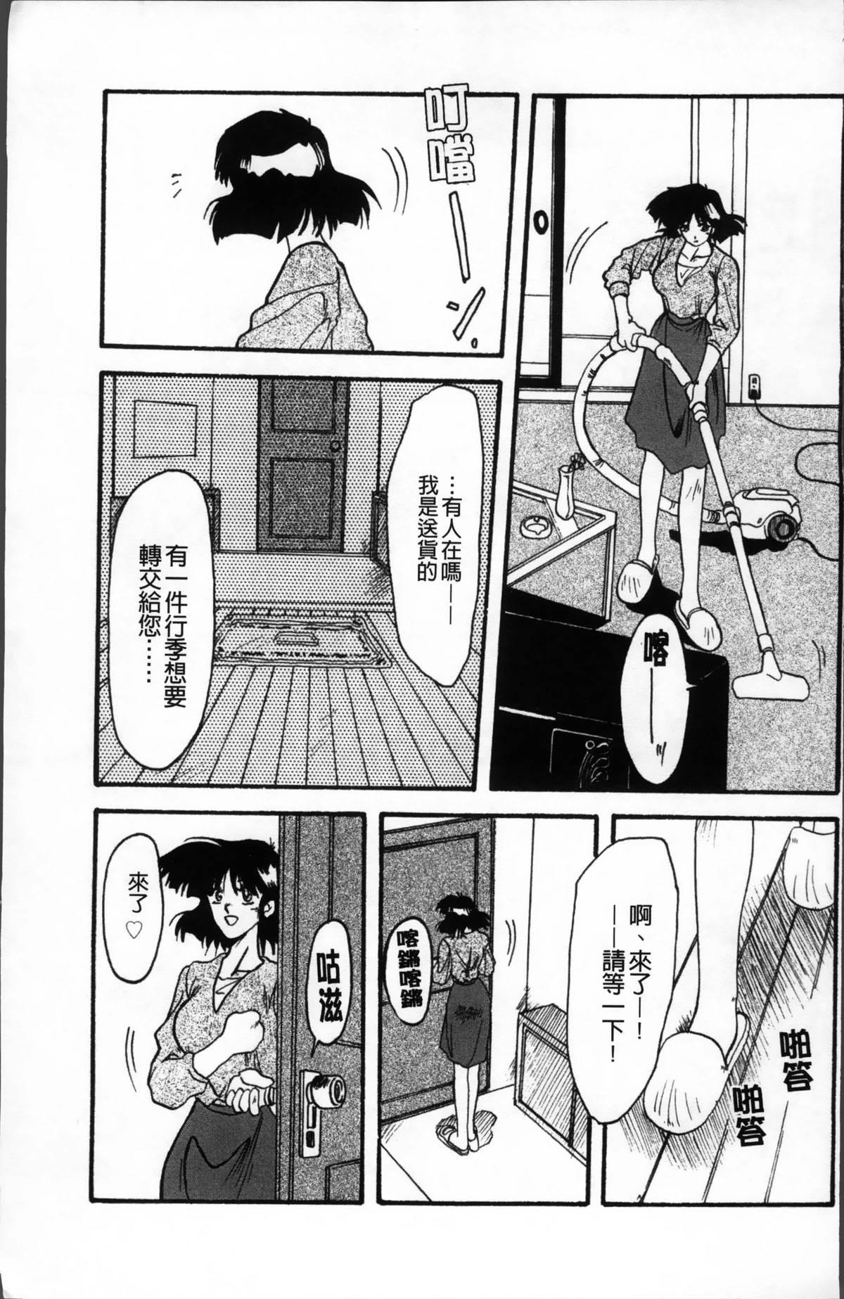Hiiro no Koku Kanzenban   緋色之刻 完全版 10