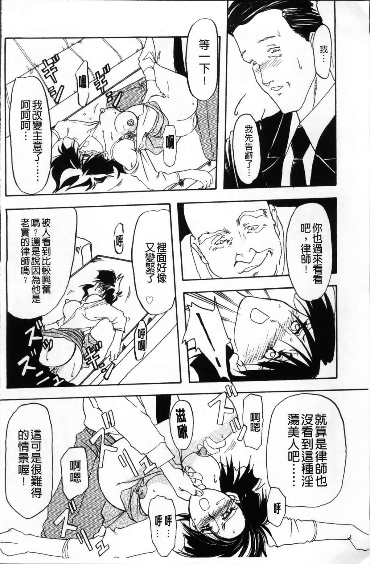 Hiiro no Koku Kanzenban   緋色之刻 完全版 109