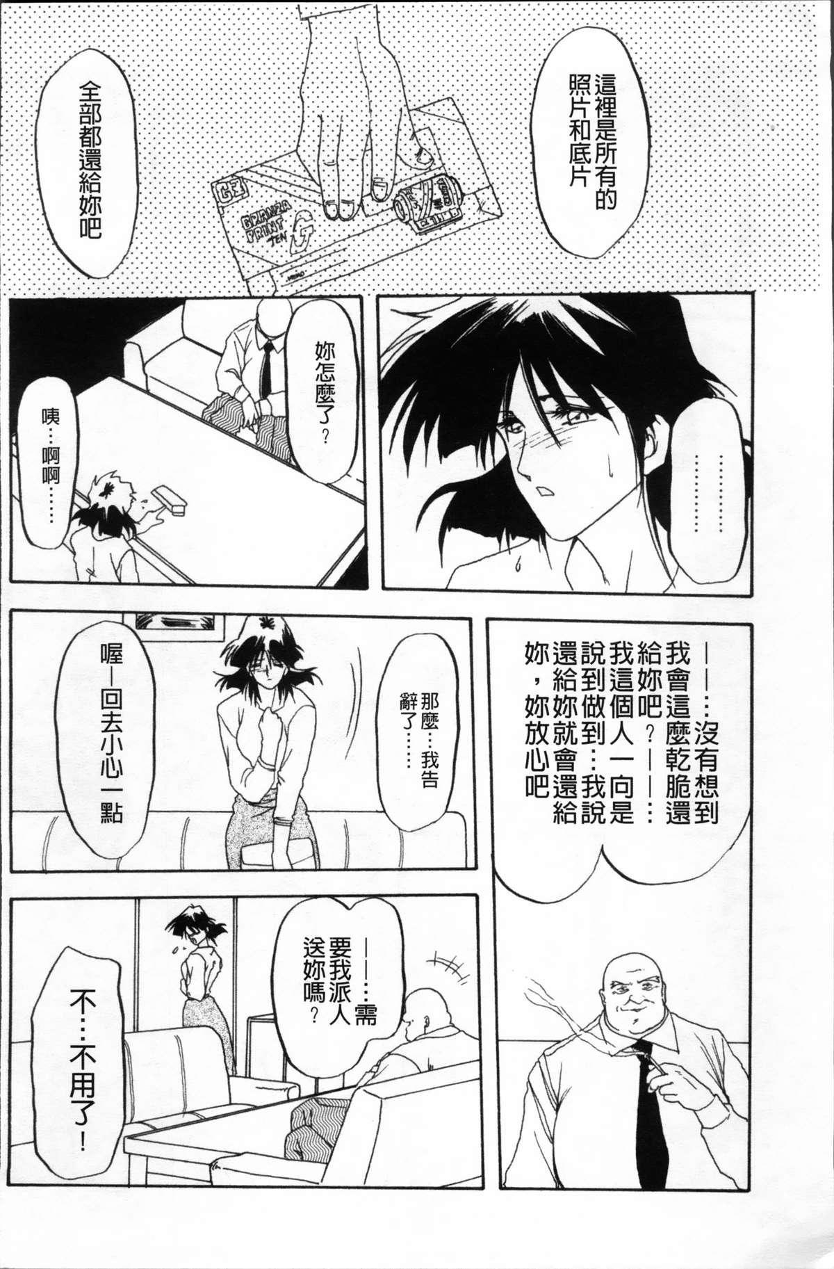Hiiro no Koku Kanzenban   緋色之刻 完全版 113