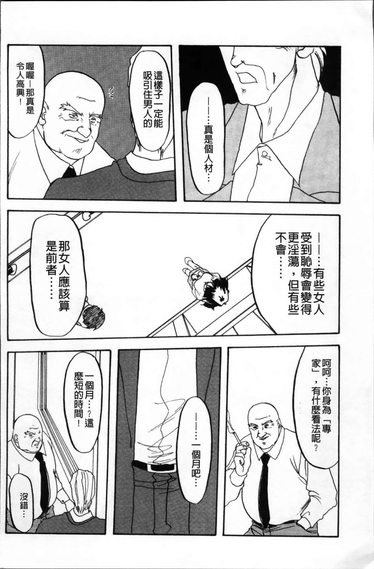Hiiro no Koku Kanzenban   緋色之刻 完全版 115