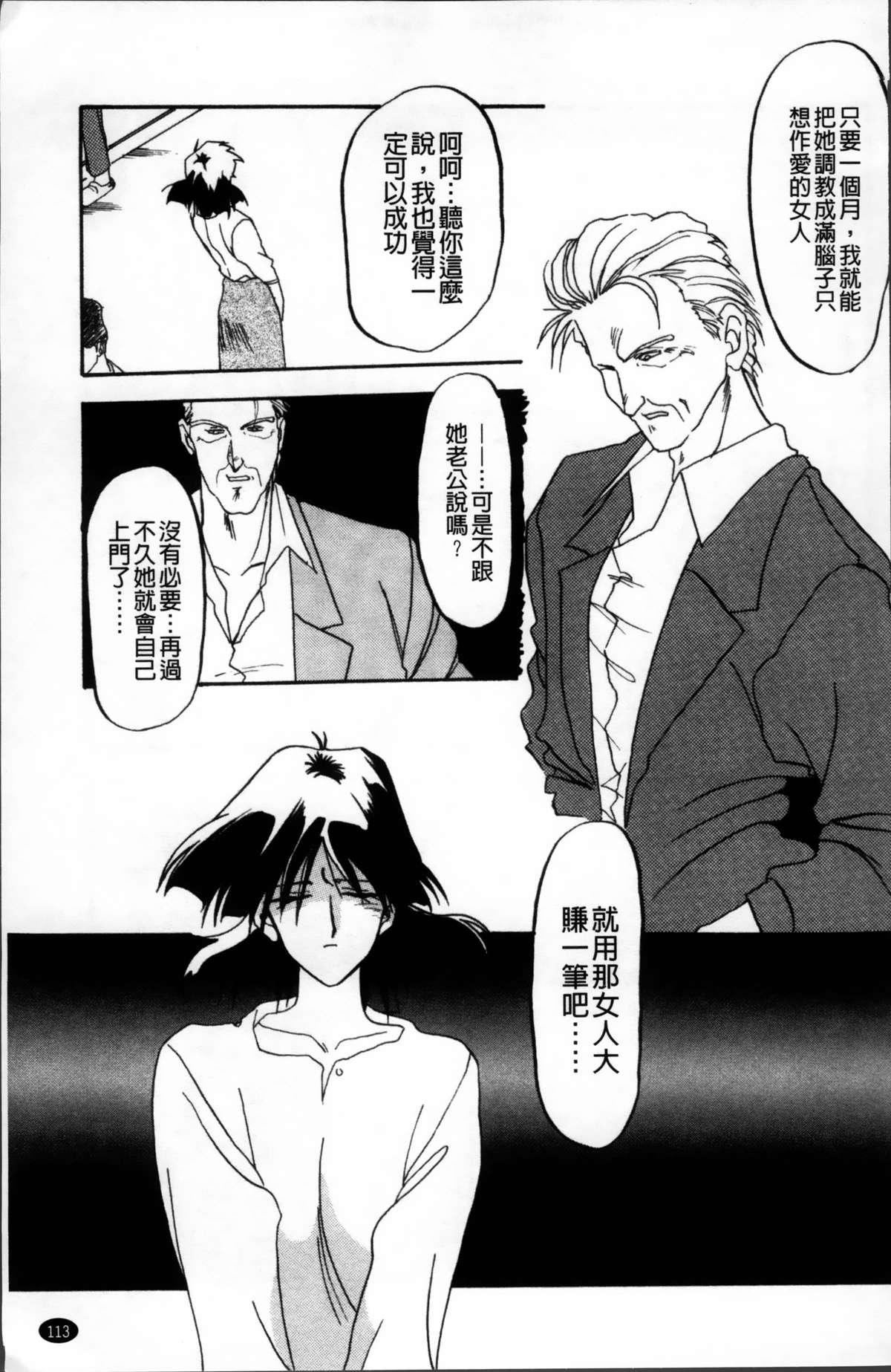 Hiiro no Koku Kanzenban   緋色之刻 完全版 116