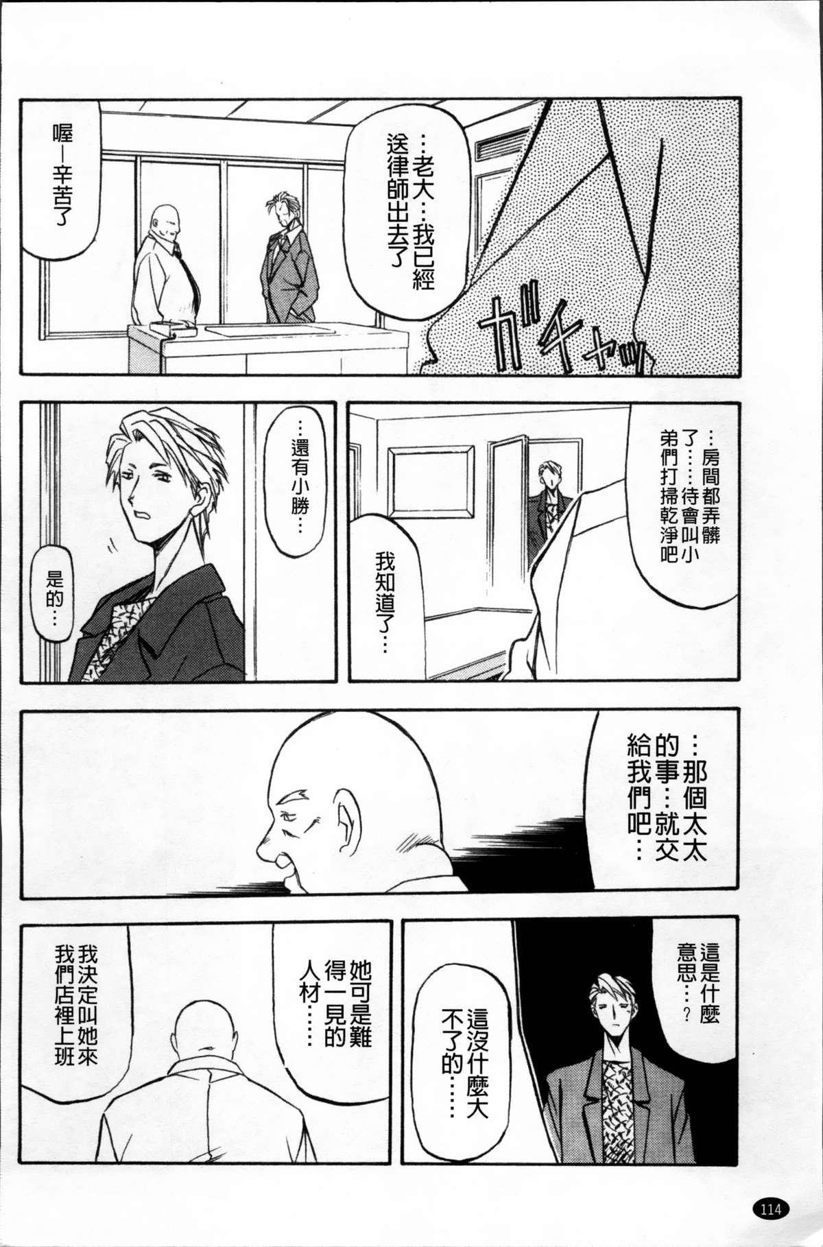 Hiiro no Koku Kanzenban   緋色之刻 完全版 117