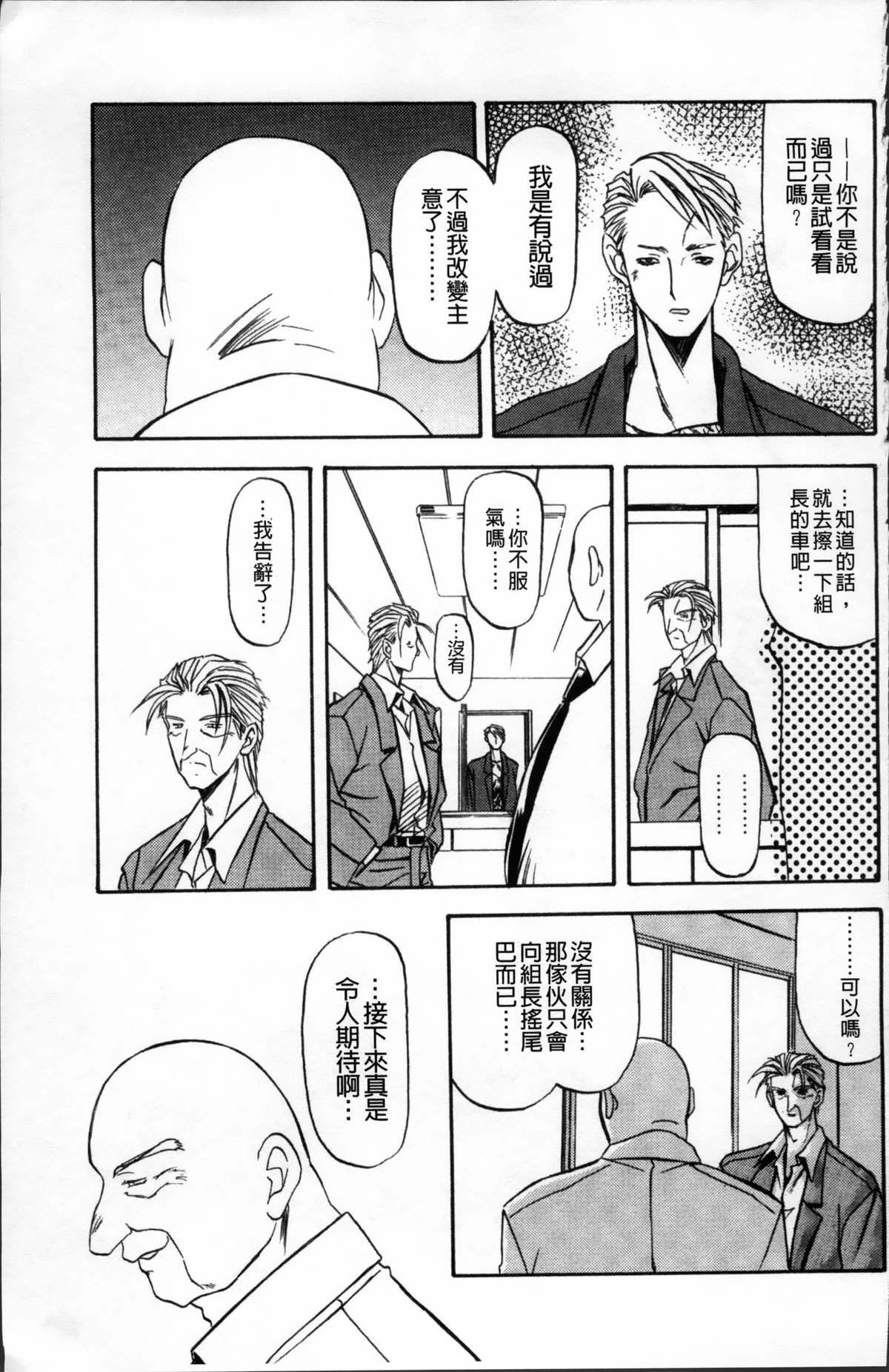 Hiiro no Koku Kanzenban   緋色之刻 完全版 118