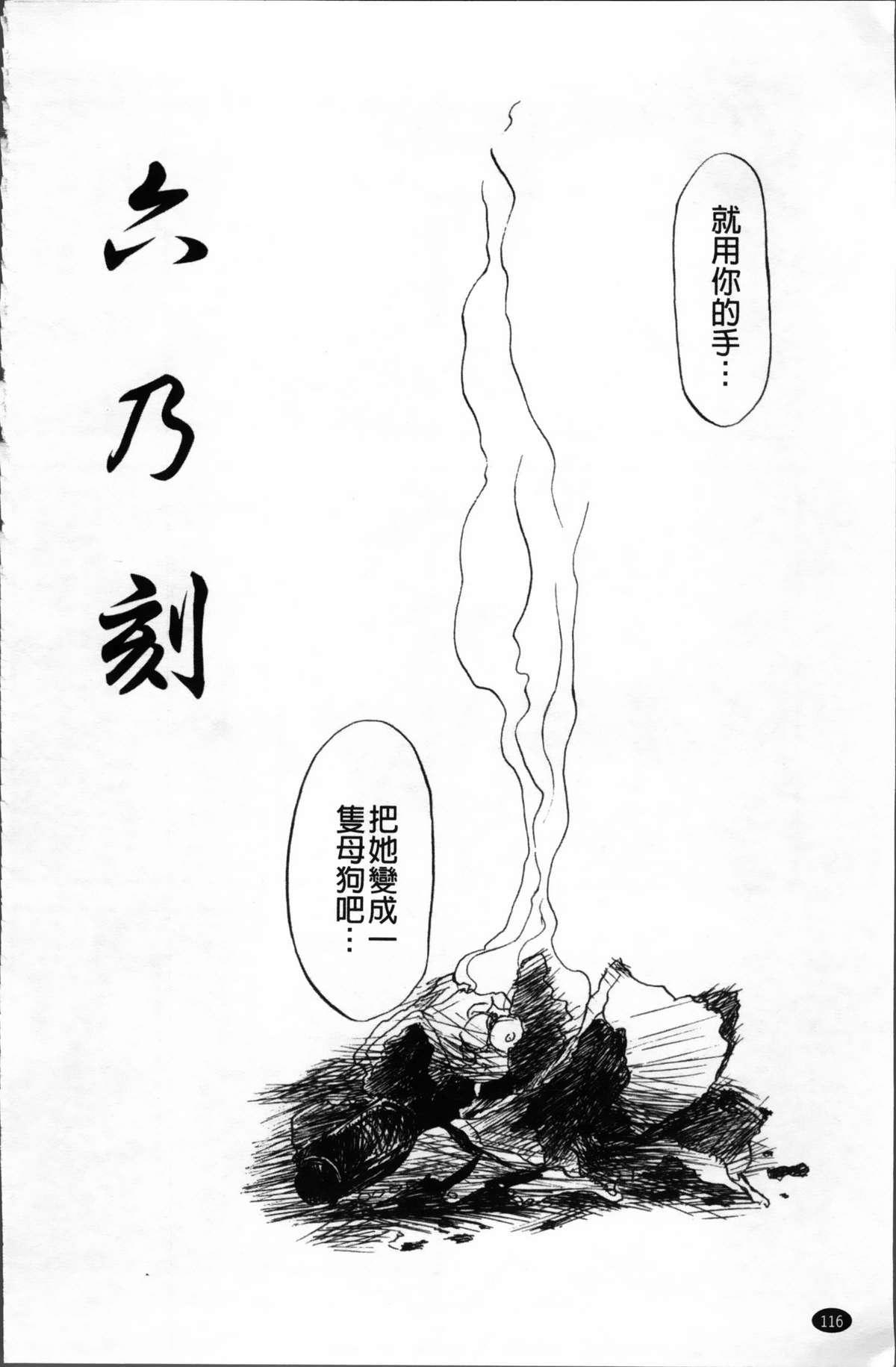 Hiiro no Koku Kanzenban   緋色之刻 完全版 119