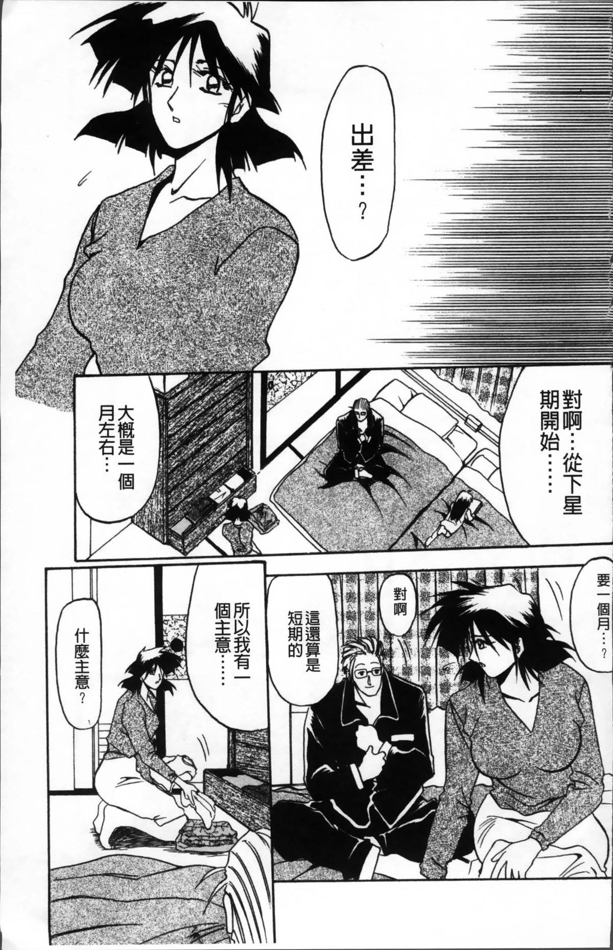 Hiiro no Koku Kanzenban   緋色之刻 完全版 120