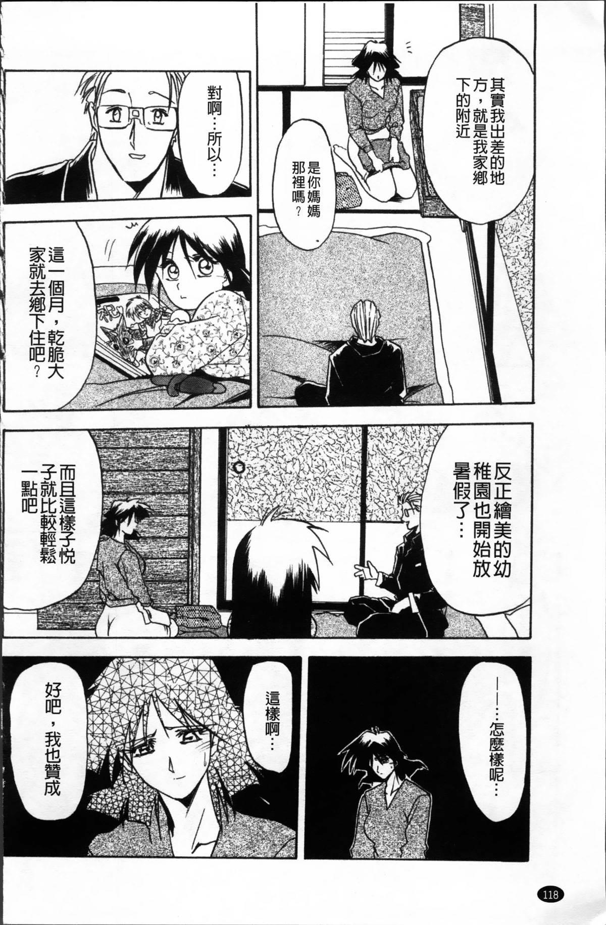 Hiiro no Koku Kanzenban   緋色之刻 完全版 121