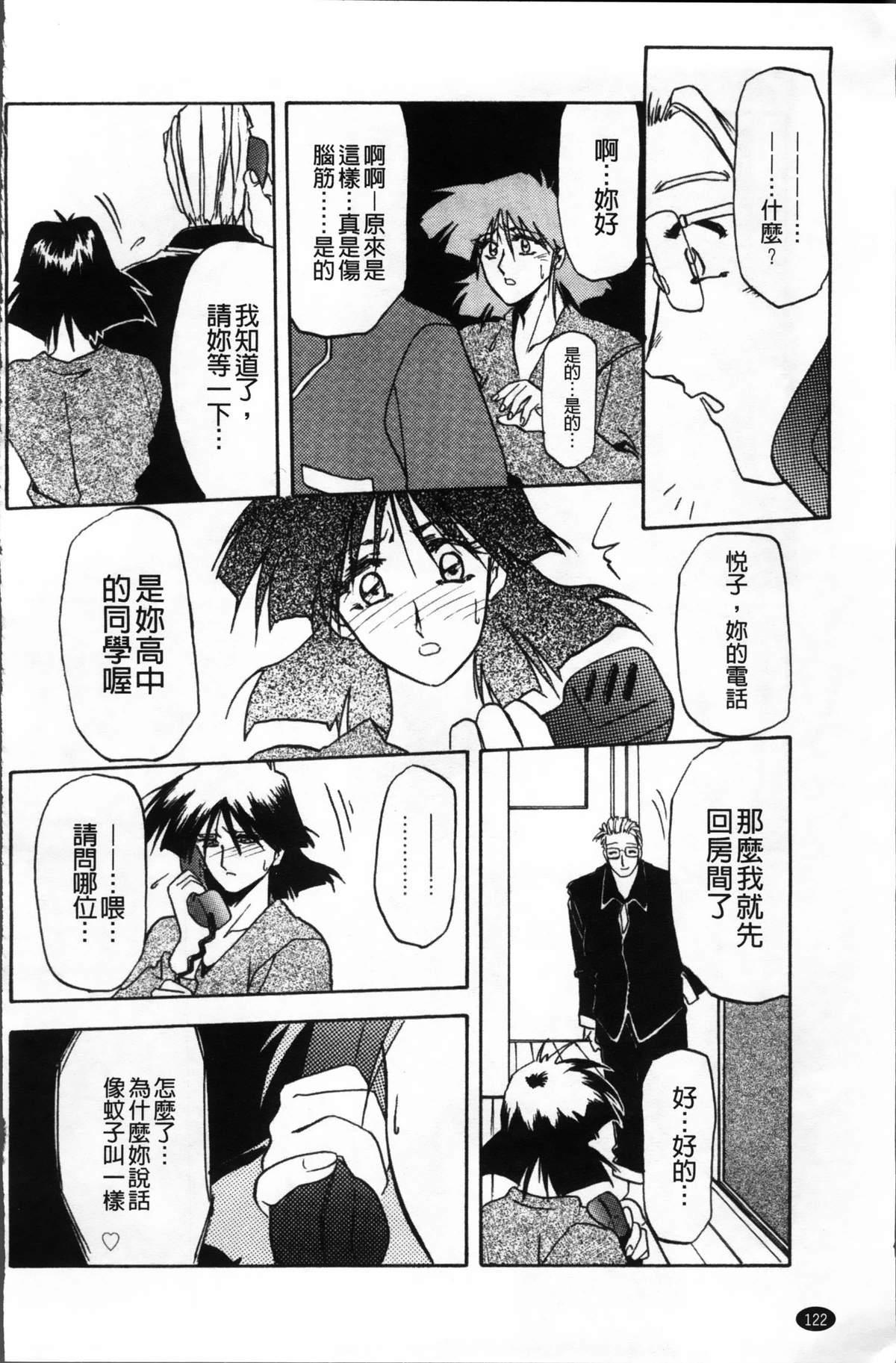 Hiiro no Koku Kanzenban   緋色之刻 完全版 125