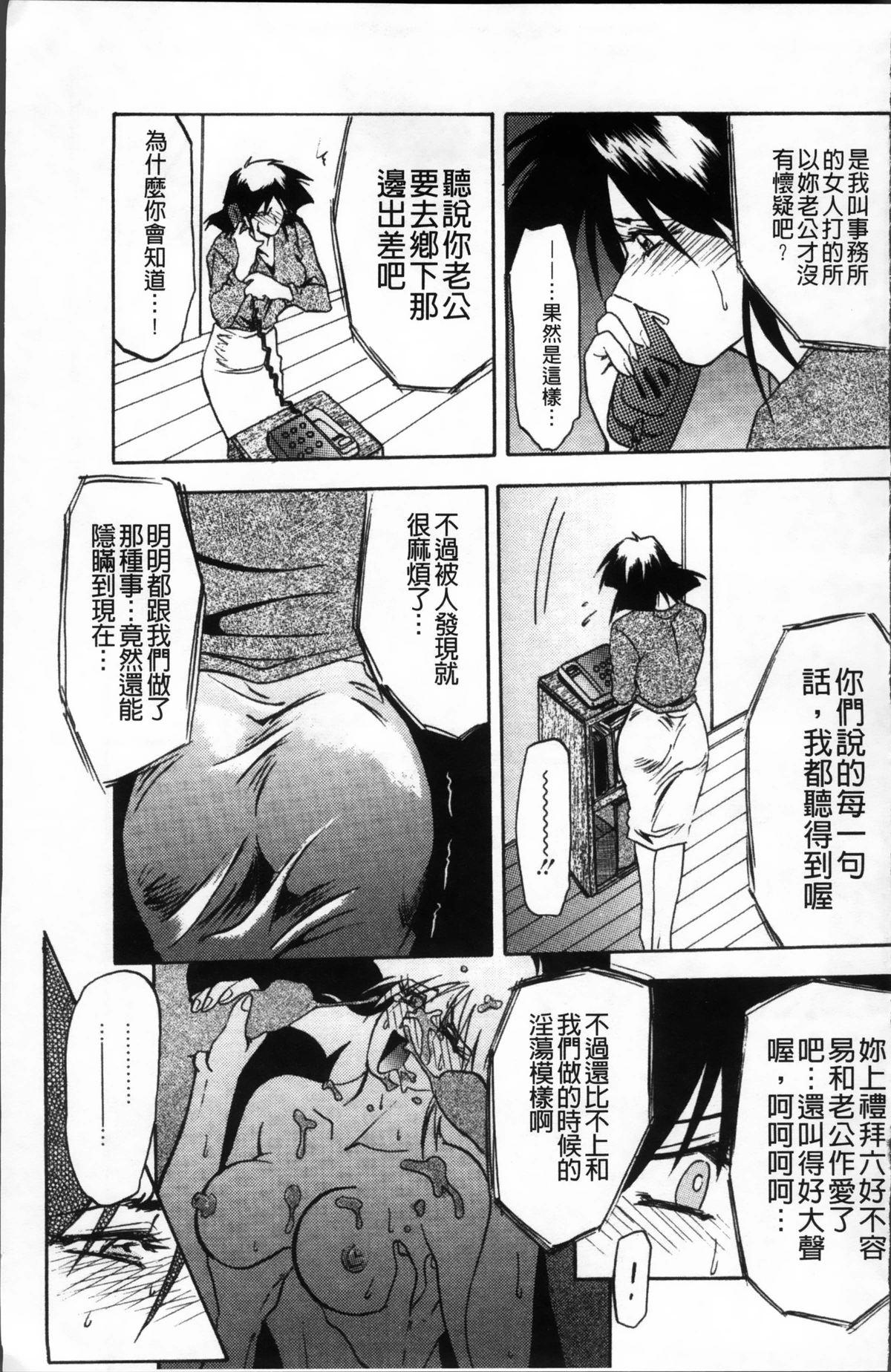 Hiiro no Koku Kanzenban   緋色之刻 完全版 126