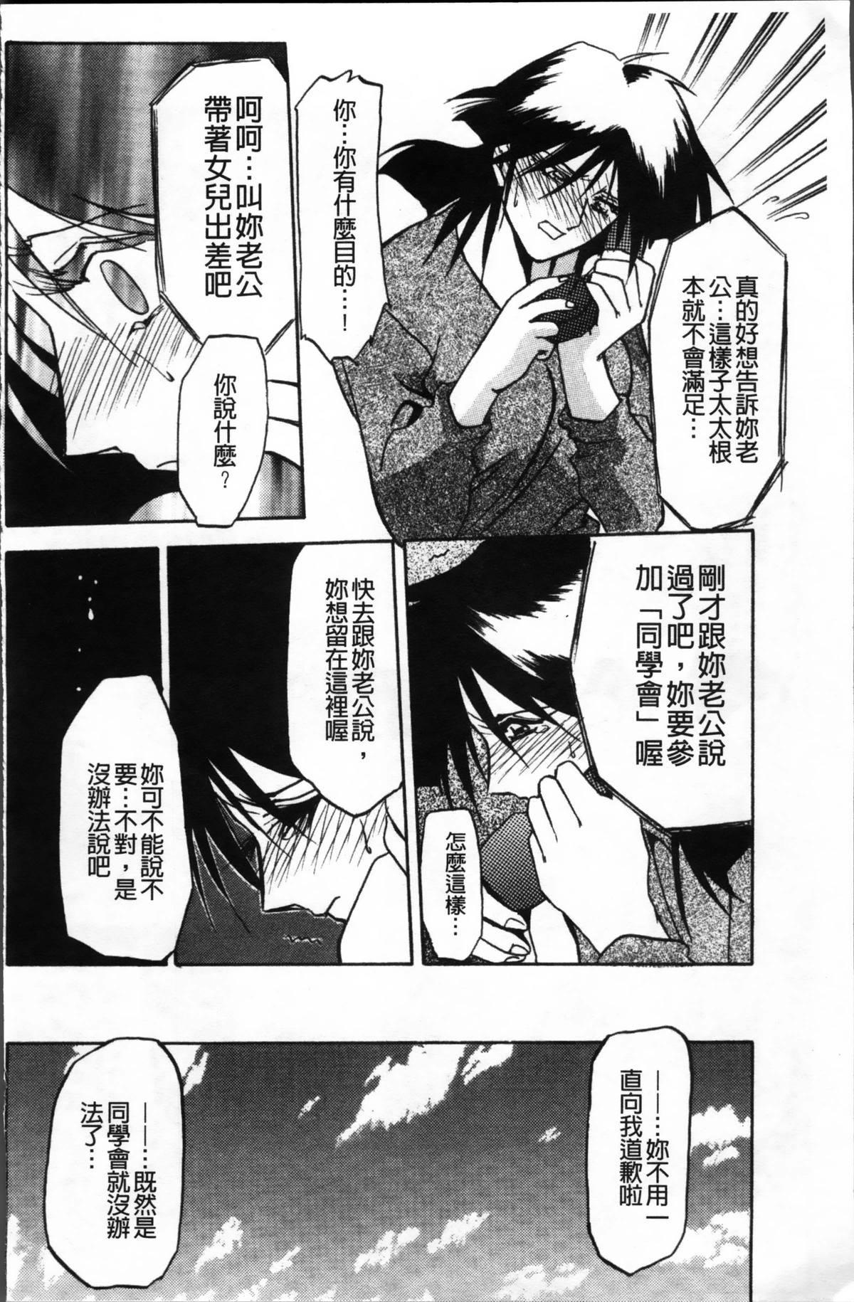 Hiiro no Koku Kanzenban   緋色之刻 完全版 127