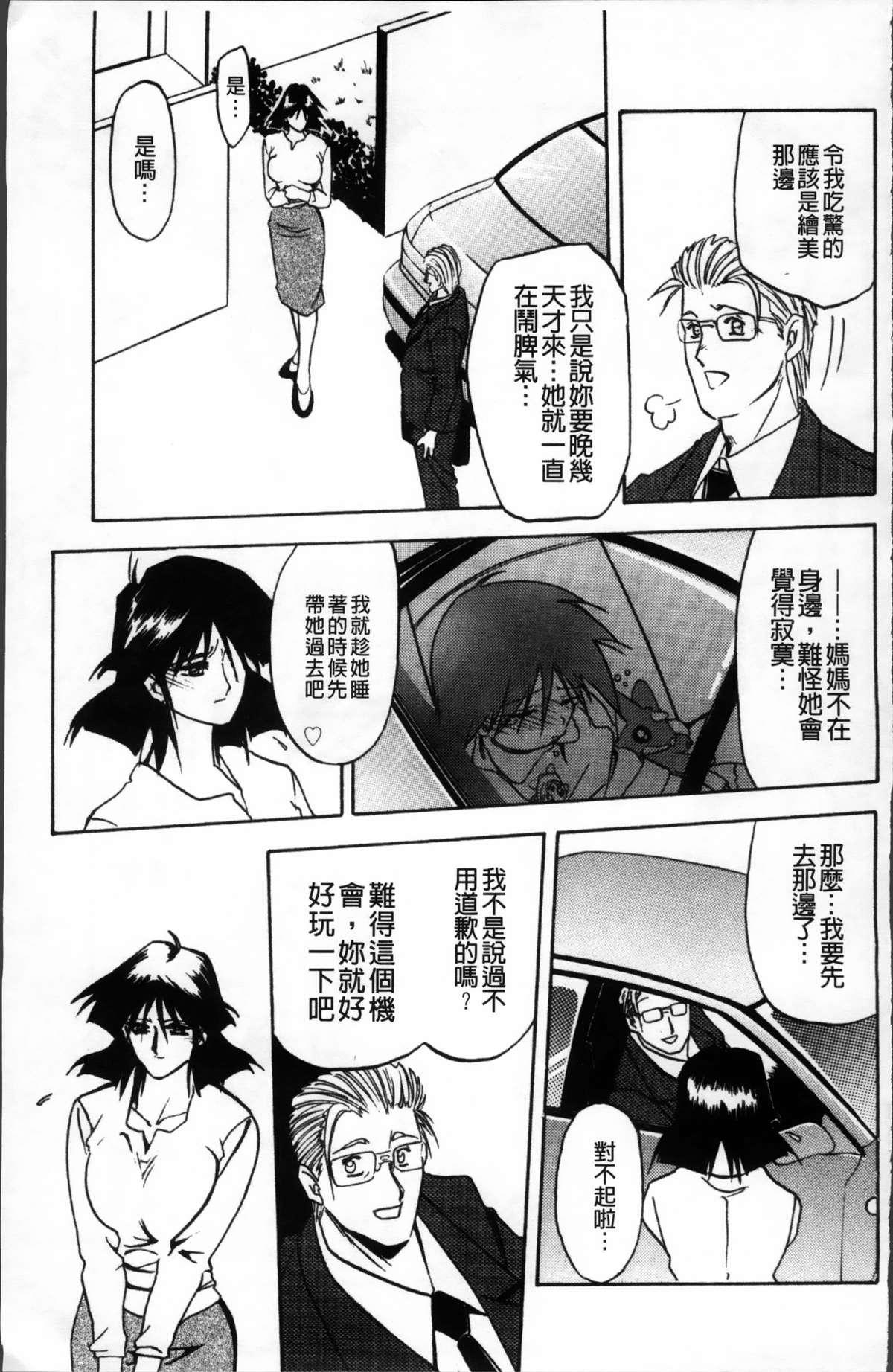 Hiiro no Koku Kanzenban   緋色之刻 完全版 128