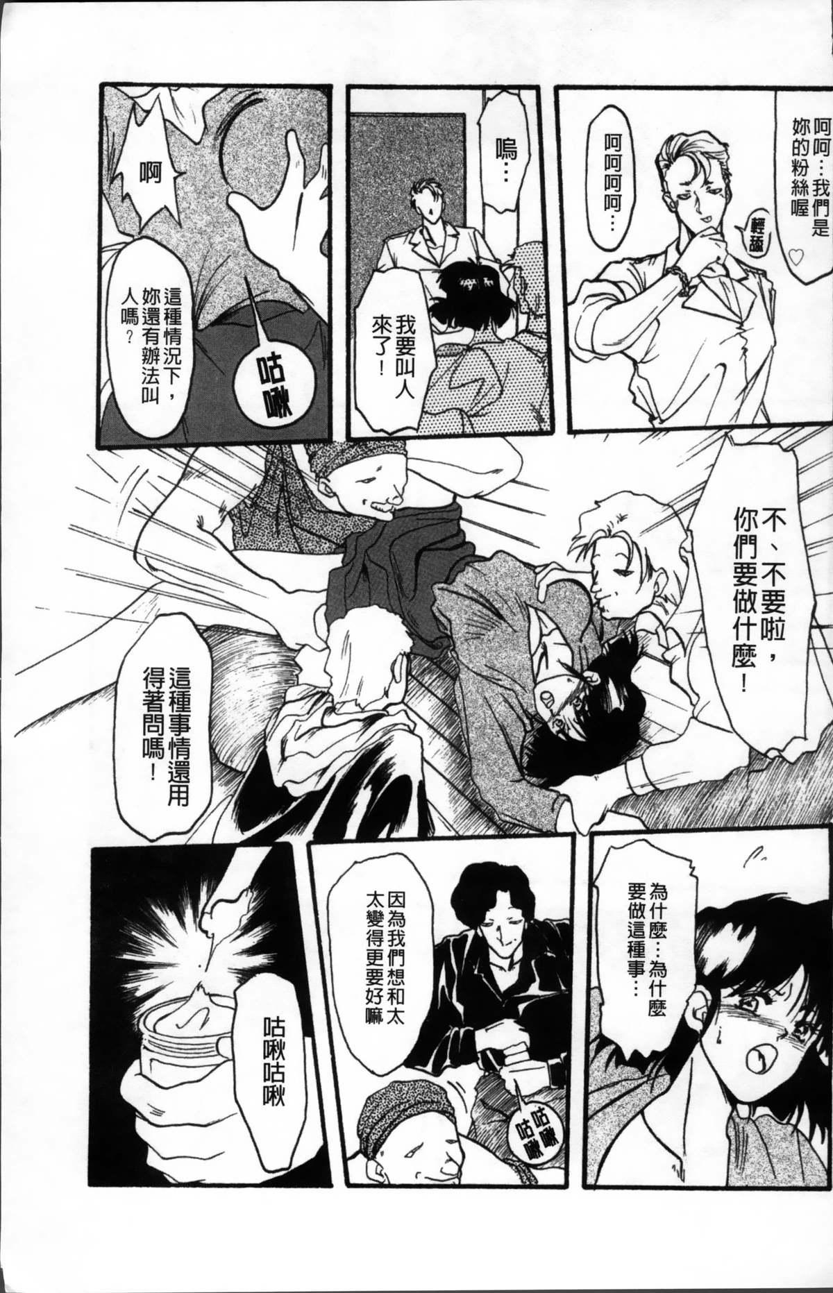 Hiiro no Koku Kanzenban   緋色之刻 完全版 12