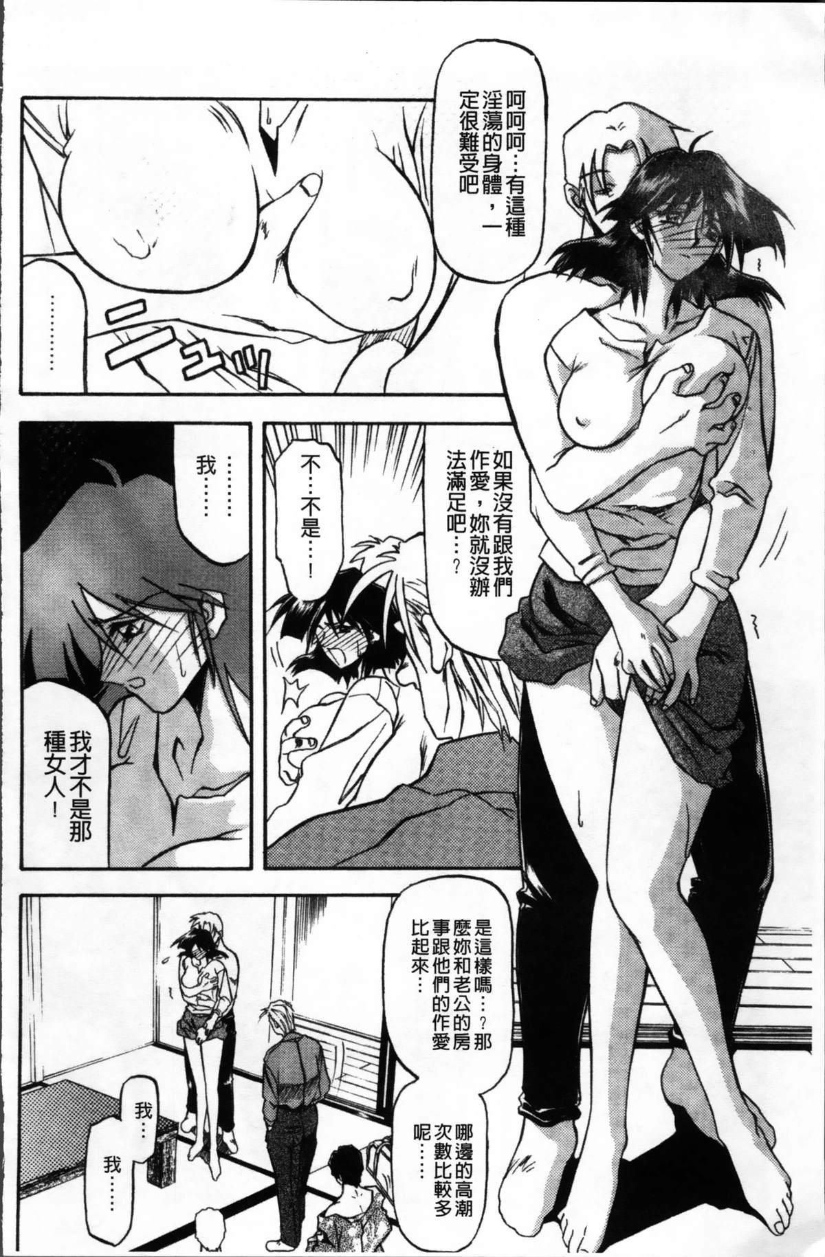 Hiiro no Koku Kanzenban   緋色之刻 完全版 131