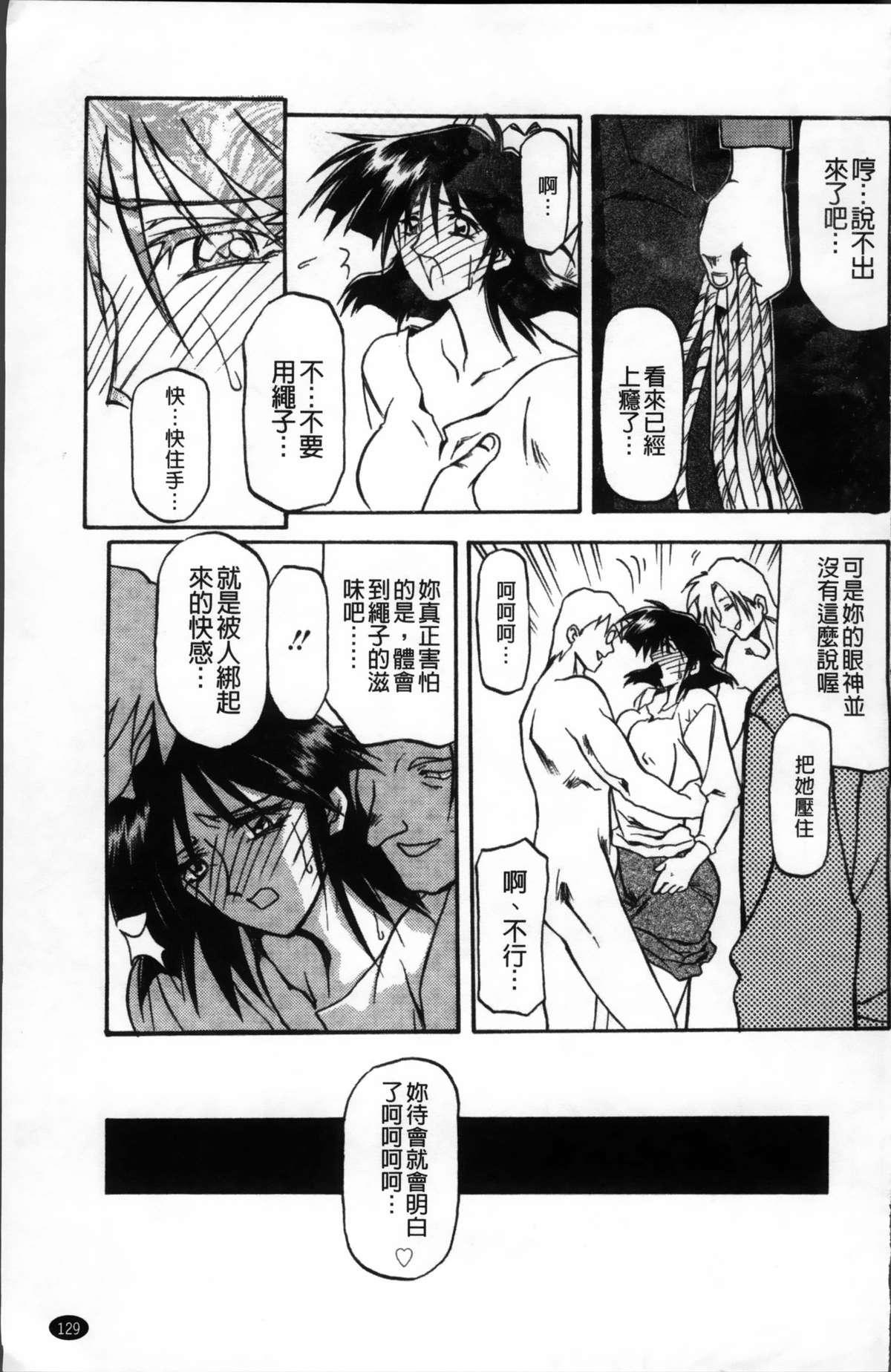 Hiiro no Koku Kanzenban   緋色之刻 完全版 132