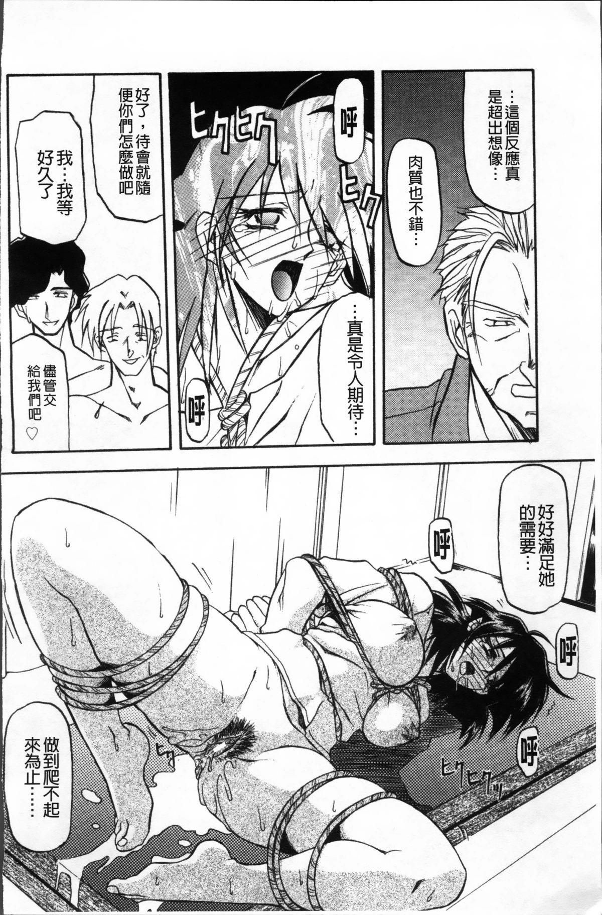 Hiiro no Koku Kanzenban   緋色之刻 完全版 137
