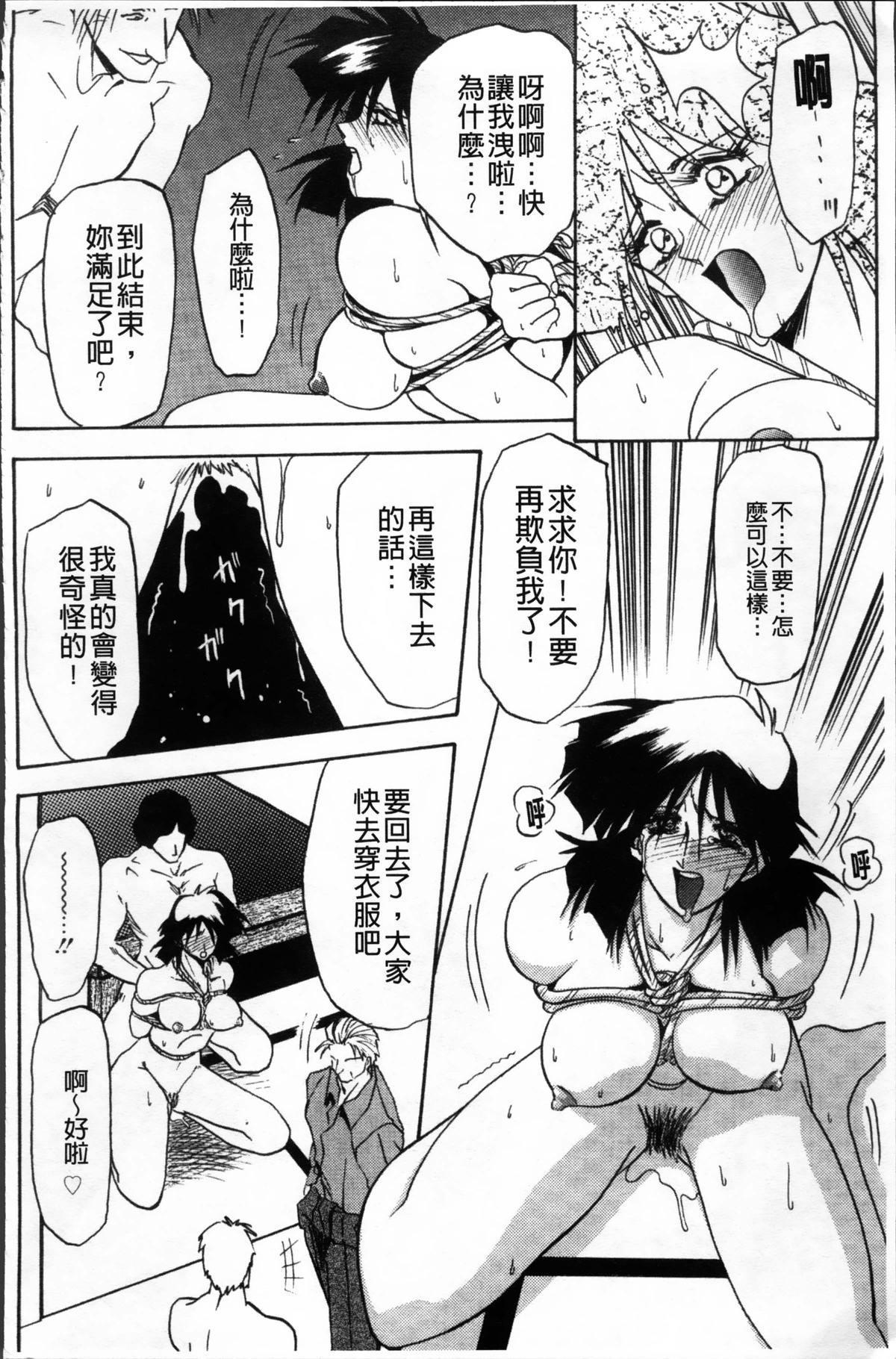 Hiiro no Koku Kanzenban   緋色之刻 完全版 145