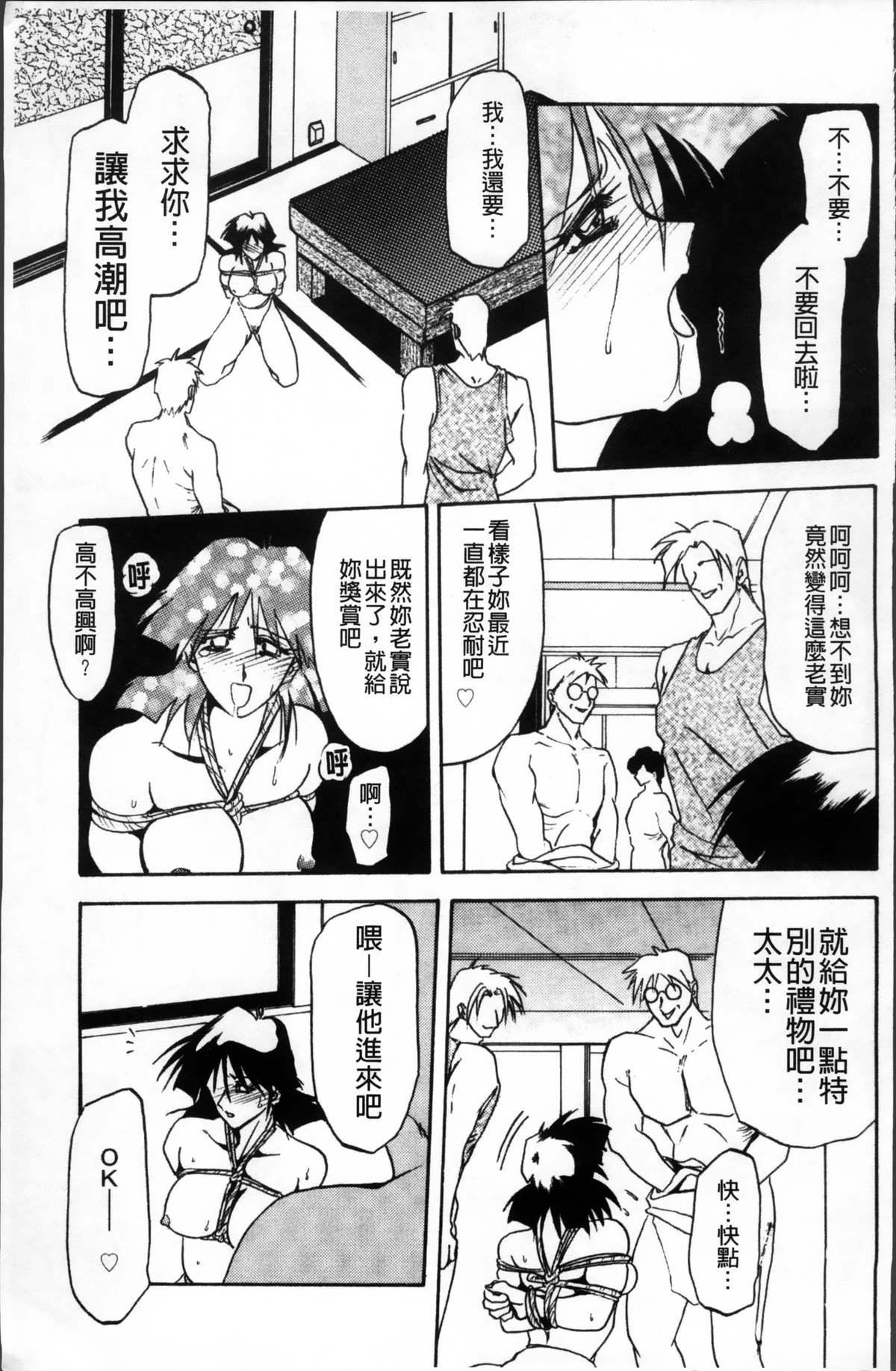 Hiiro no Koku Kanzenban   緋色之刻 完全版 146