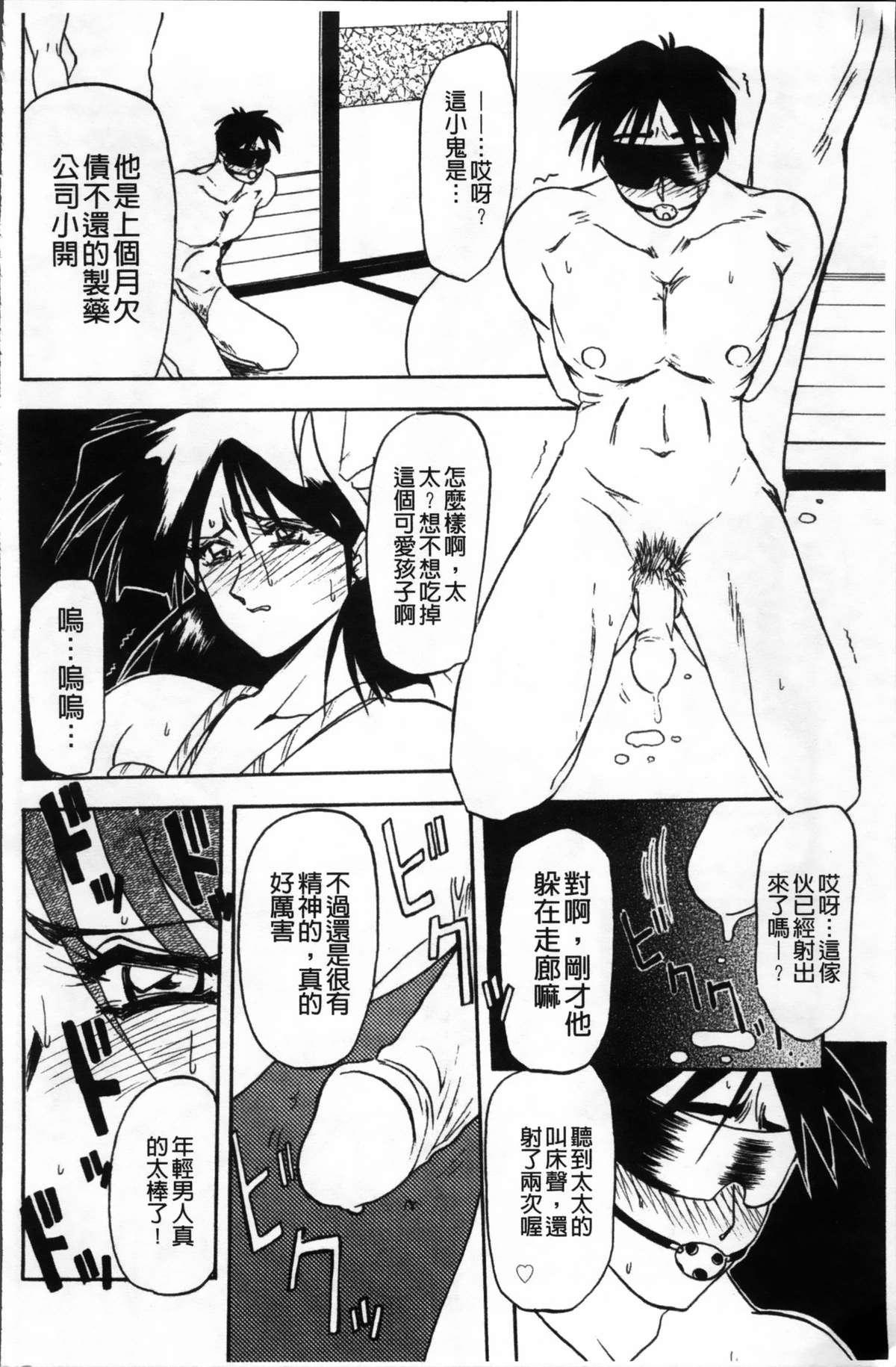 Hiiro no Koku Kanzenban   緋色之刻 完全版 147