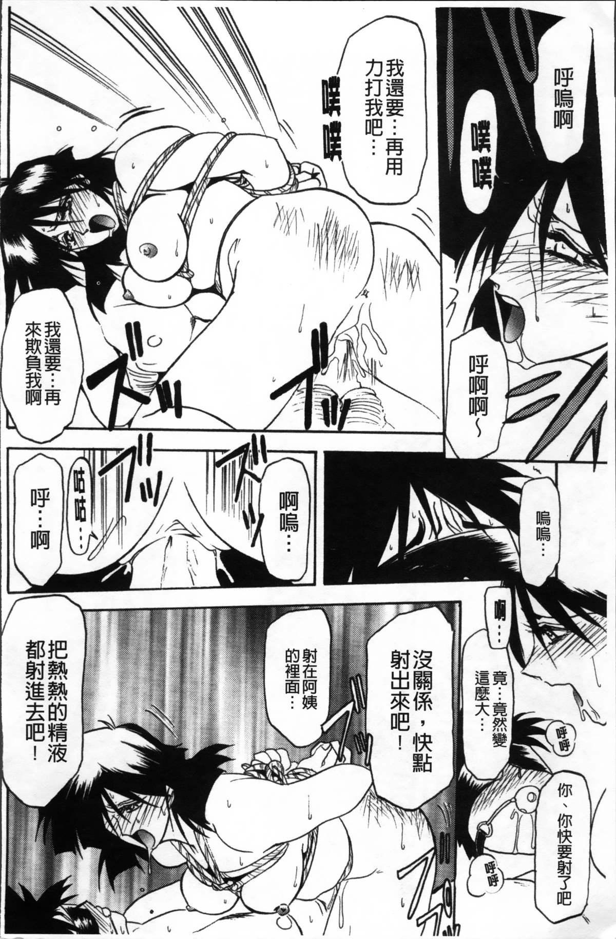Hiiro no Koku Kanzenban   緋色之刻 完全版 151