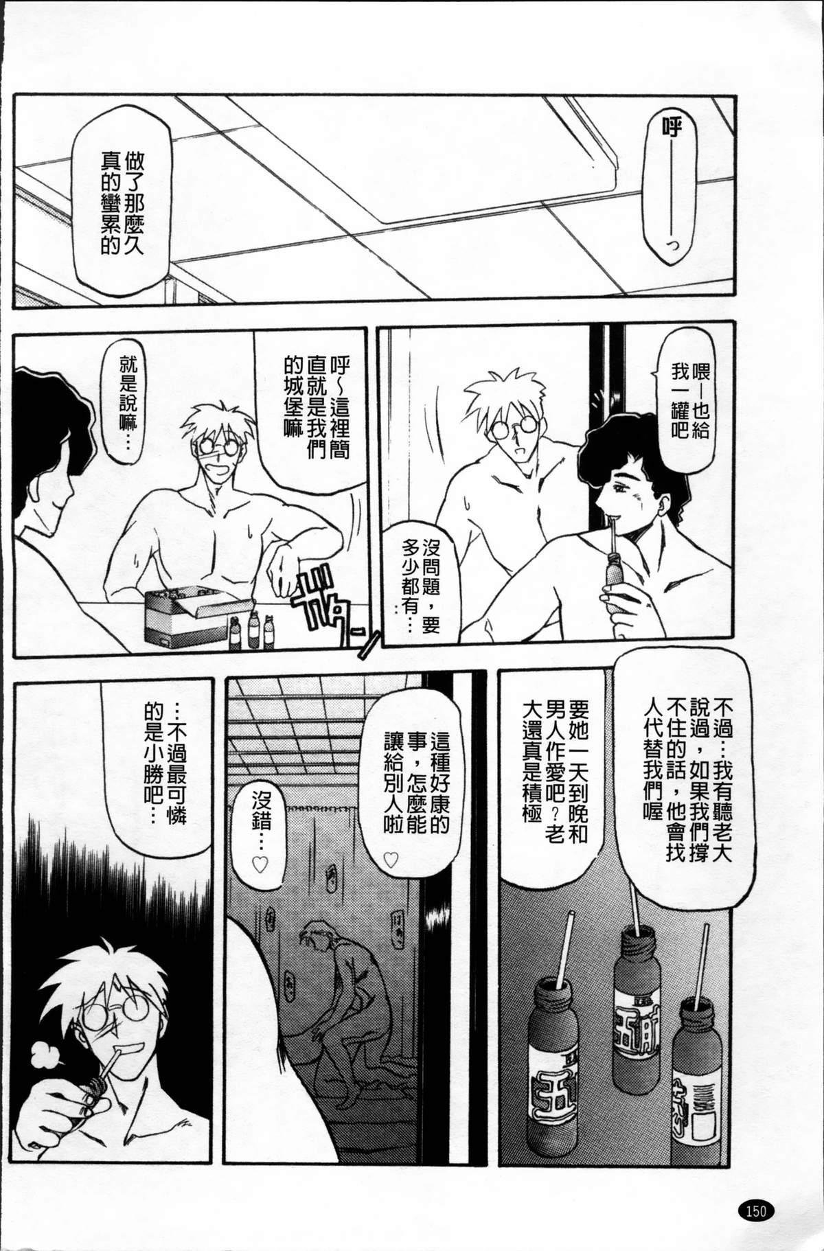 Hiiro no Koku Kanzenban   緋色之刻 完全版 153