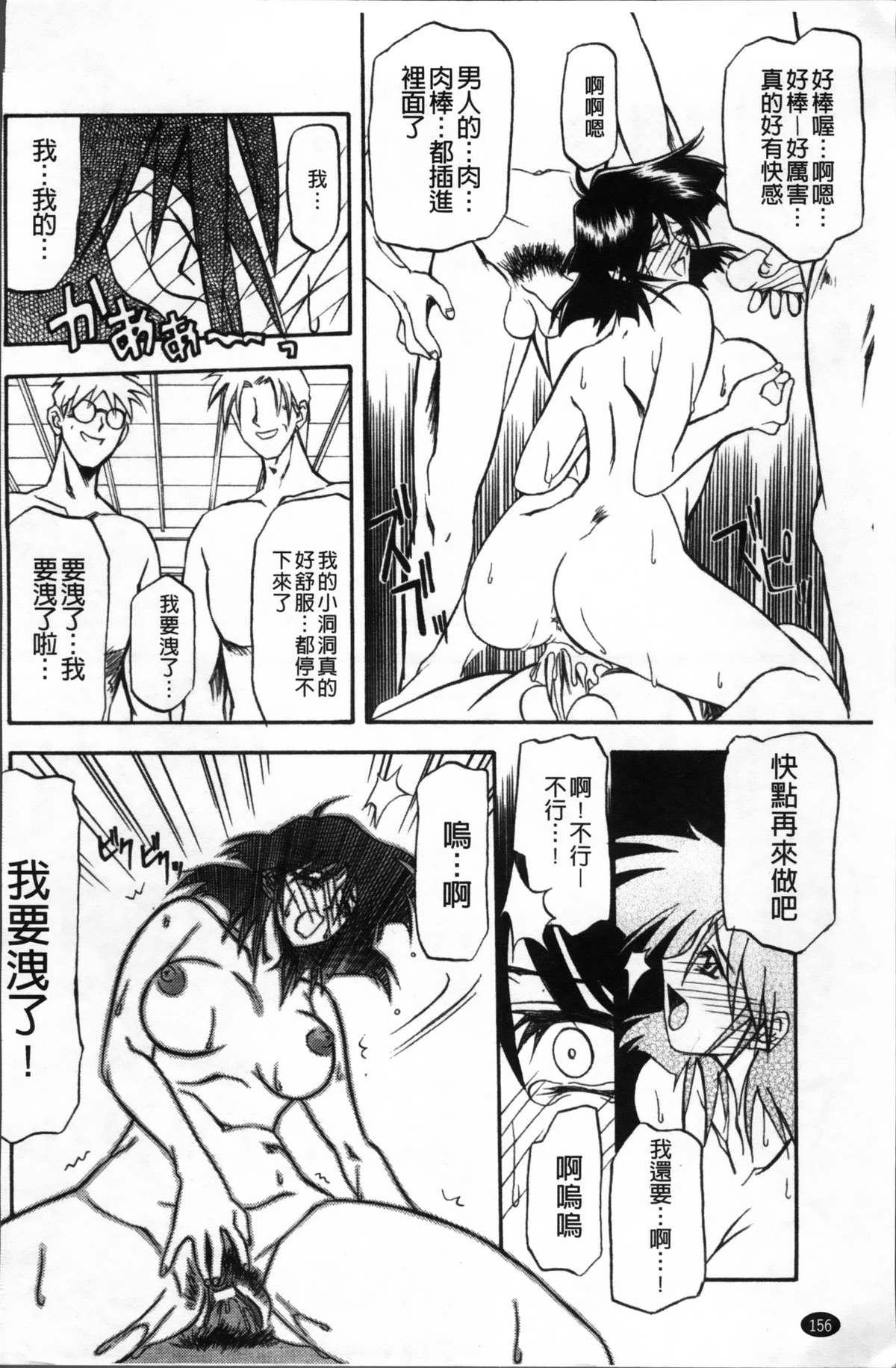 Hiiro no Koku Kanzenban   緋色之刻 完全版 159