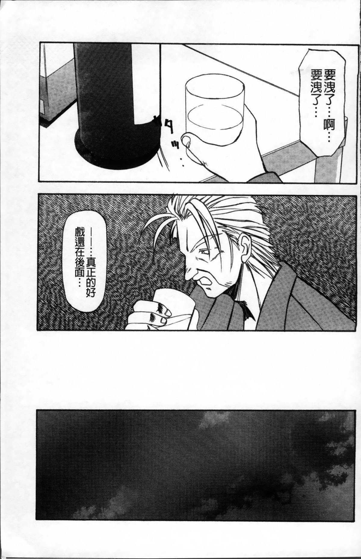 Hiiro no Koku Kanzenban   緋色之刻 完全版 164