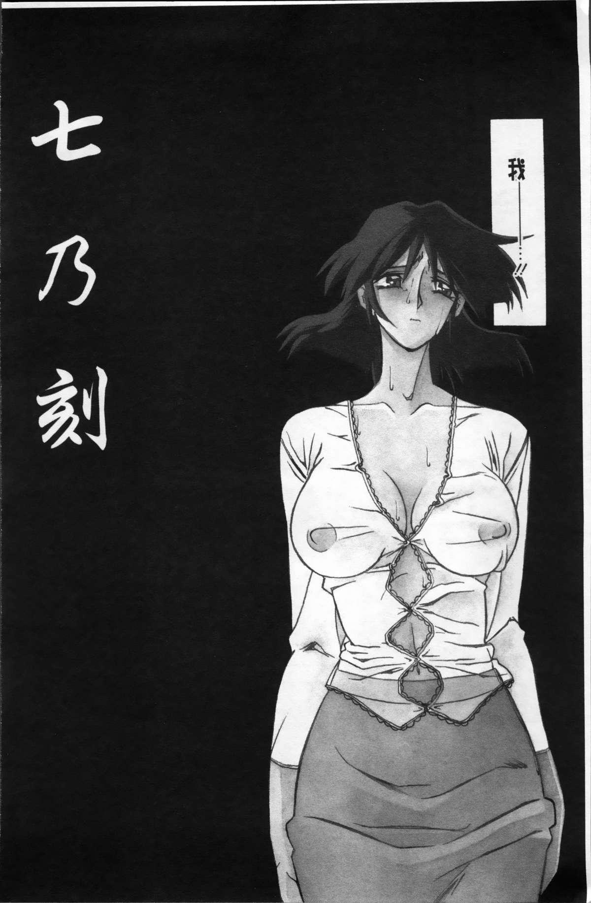 Hiiro no Koku Kanzenban   緋色之刻 完全版 167