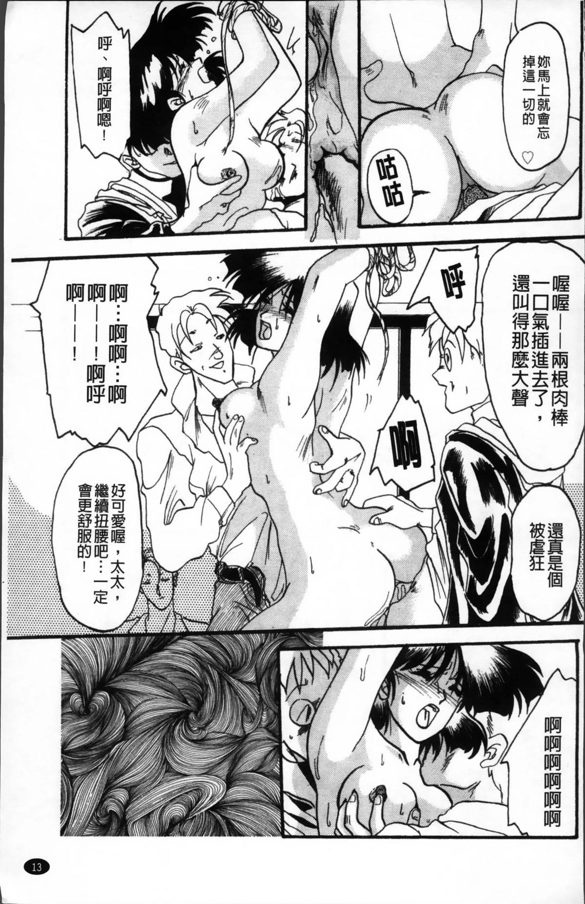 Hiiro no Koku Kanzenban   緋色之刻 完全版 16