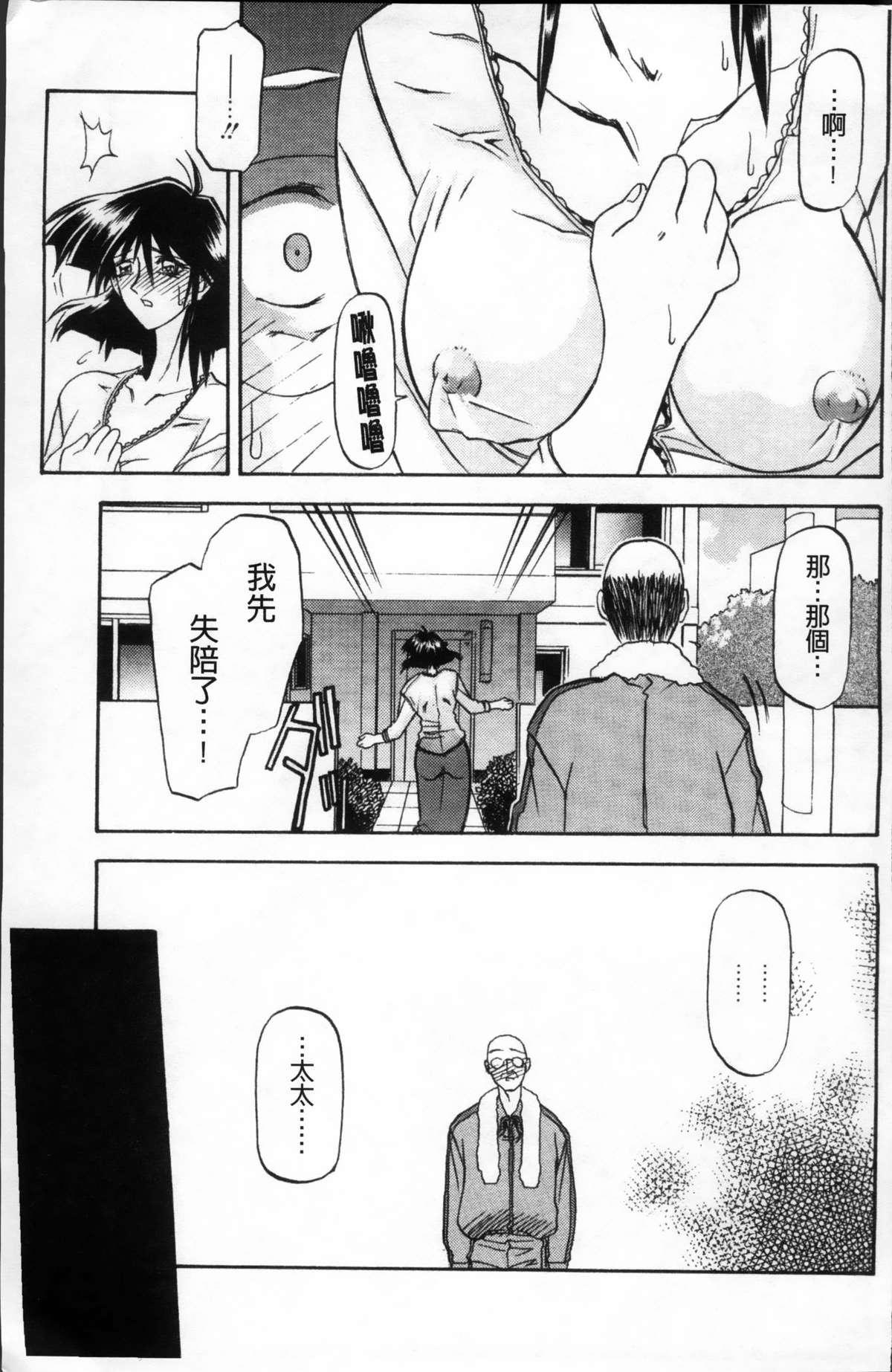 Hiiro no Koku Kanzenban   緋色之刻 完全版 170