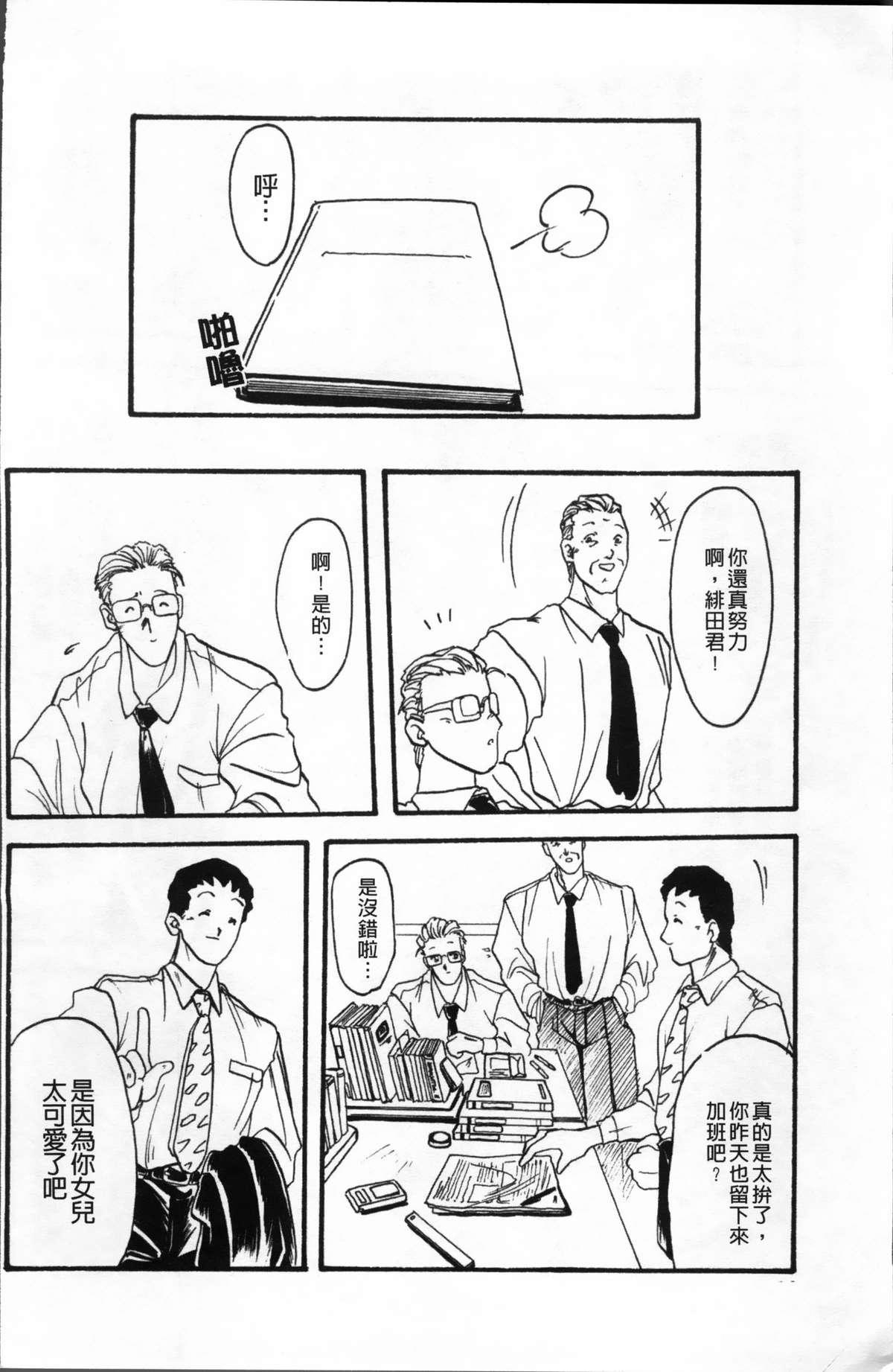 Hiiro no Koku Kanzenban   緋色之刻 完全版 17