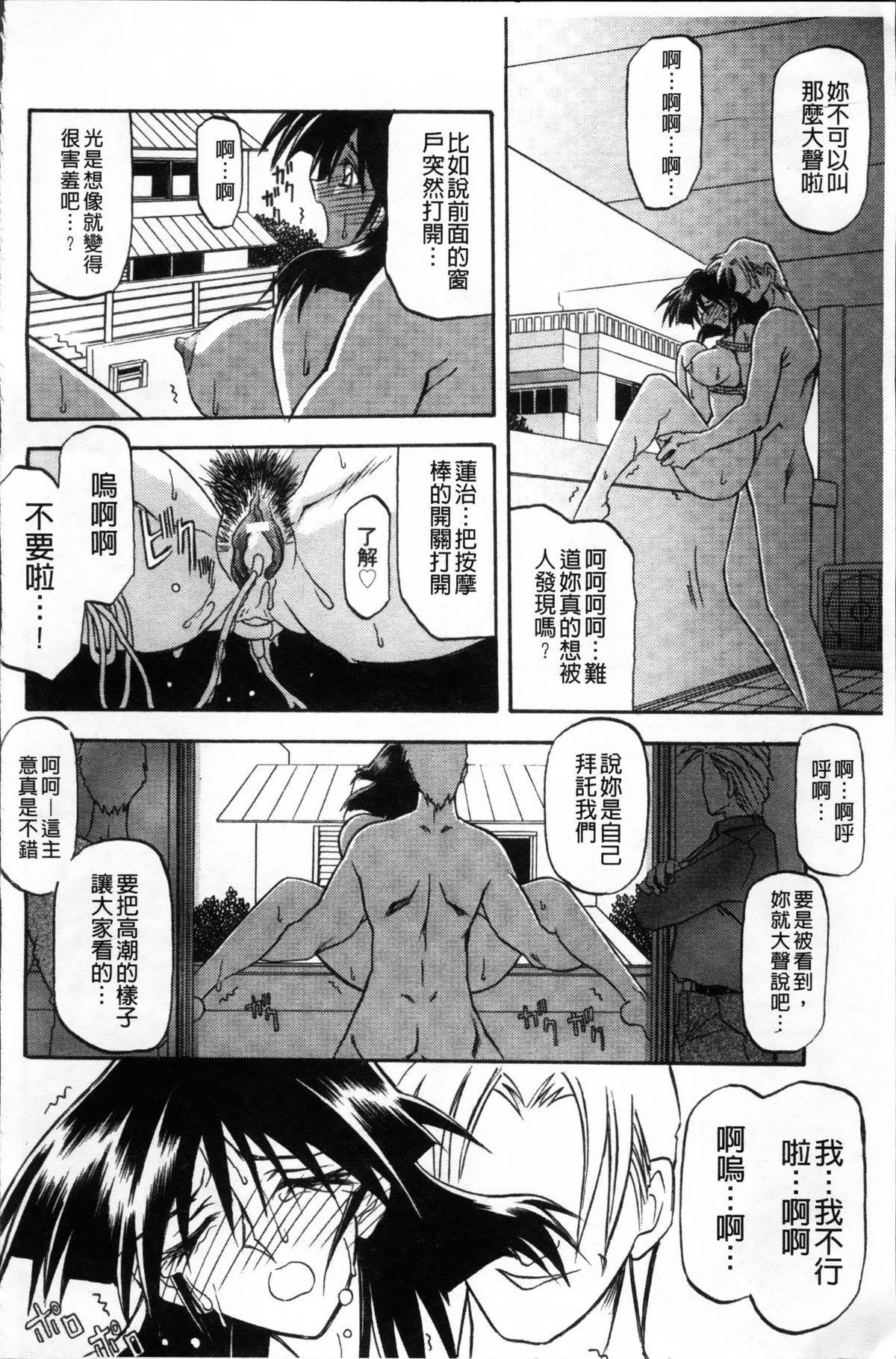 Hiiro no Koku Kanzenban   緋色之刻 完全版 181