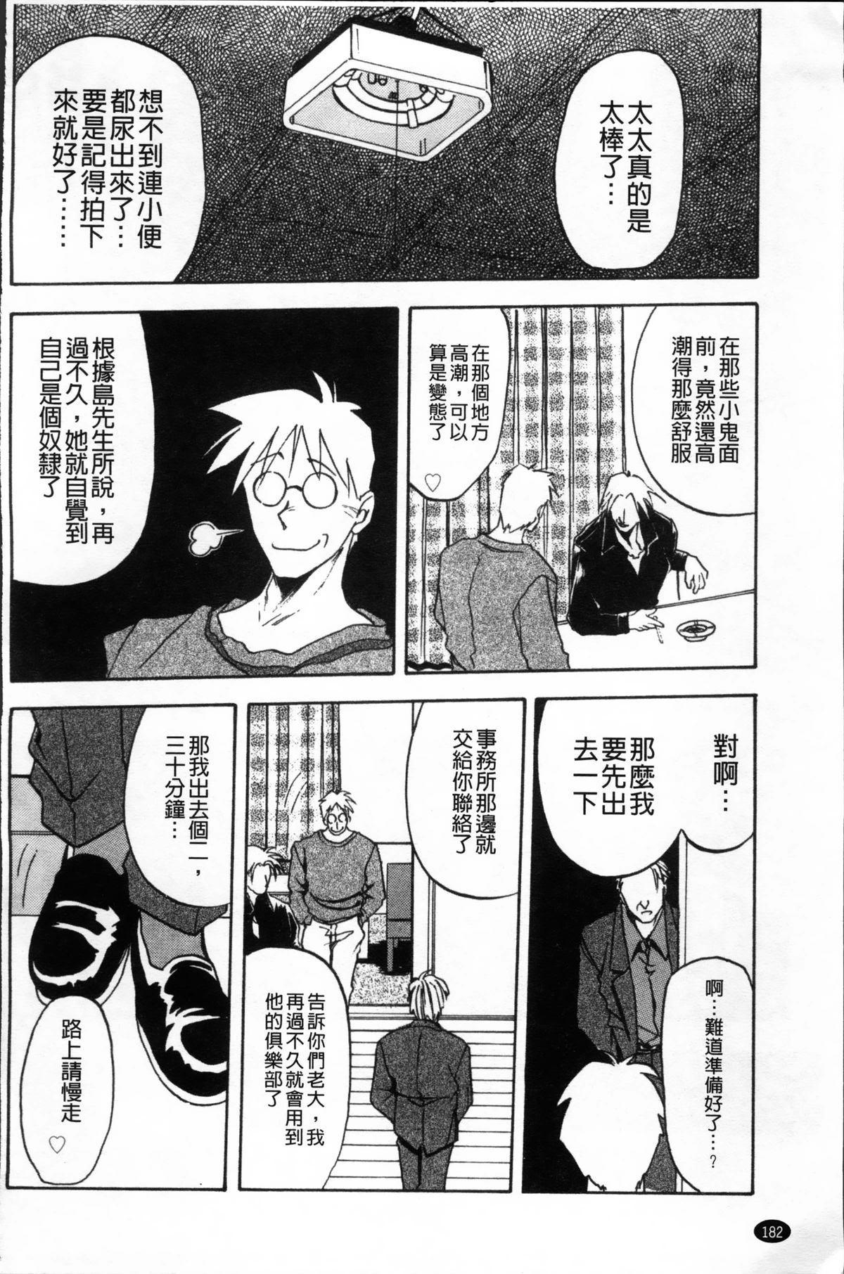 Hiiro no Koku Kanzenban   緋色之刻 完全版 185