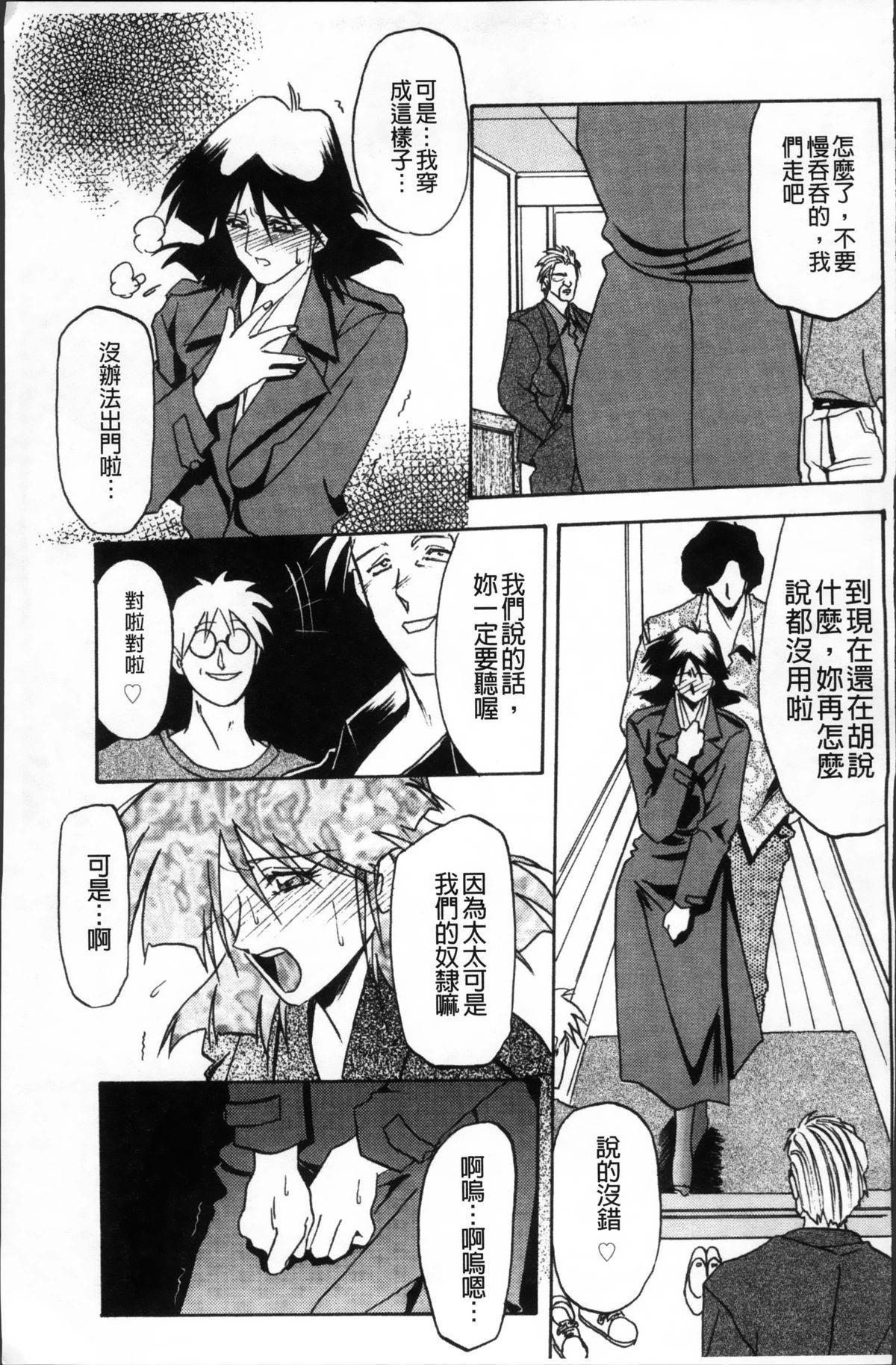 Hiiro no Koku Kanzenban   緋色之刻 完全版 186