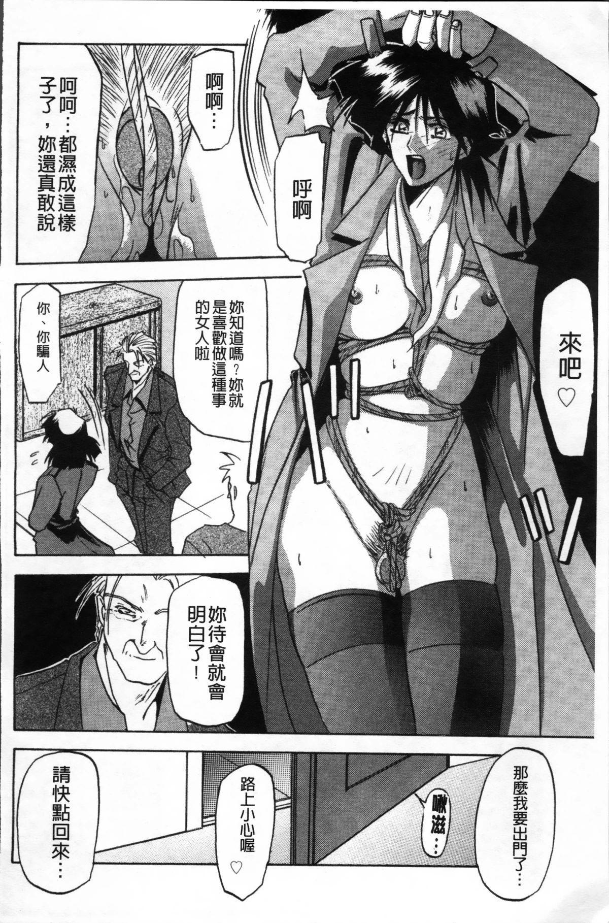 Hiiro no Koku Kanzenban   緋色之刻 完全版 187