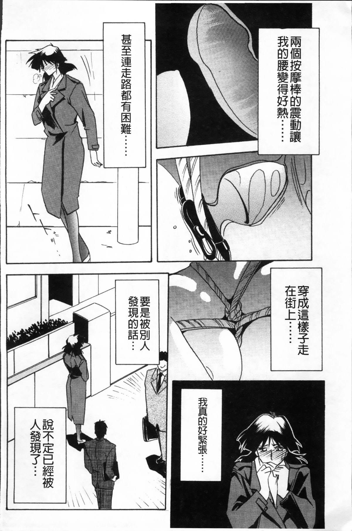 Hiiro no Koku Kanzenban   緋色之刻 完全版 189