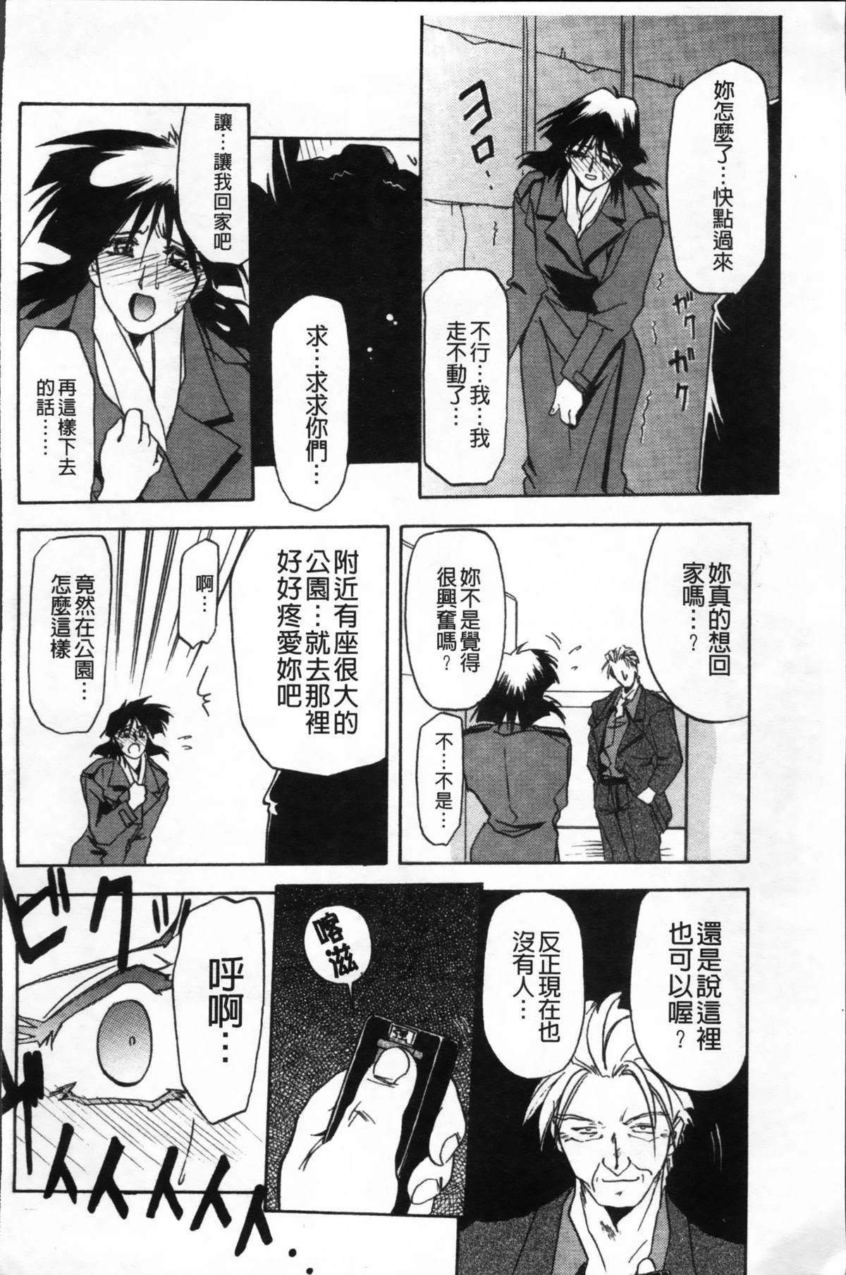 Hiiro no Koku Kanzenban   緋色之刻 完全版 191