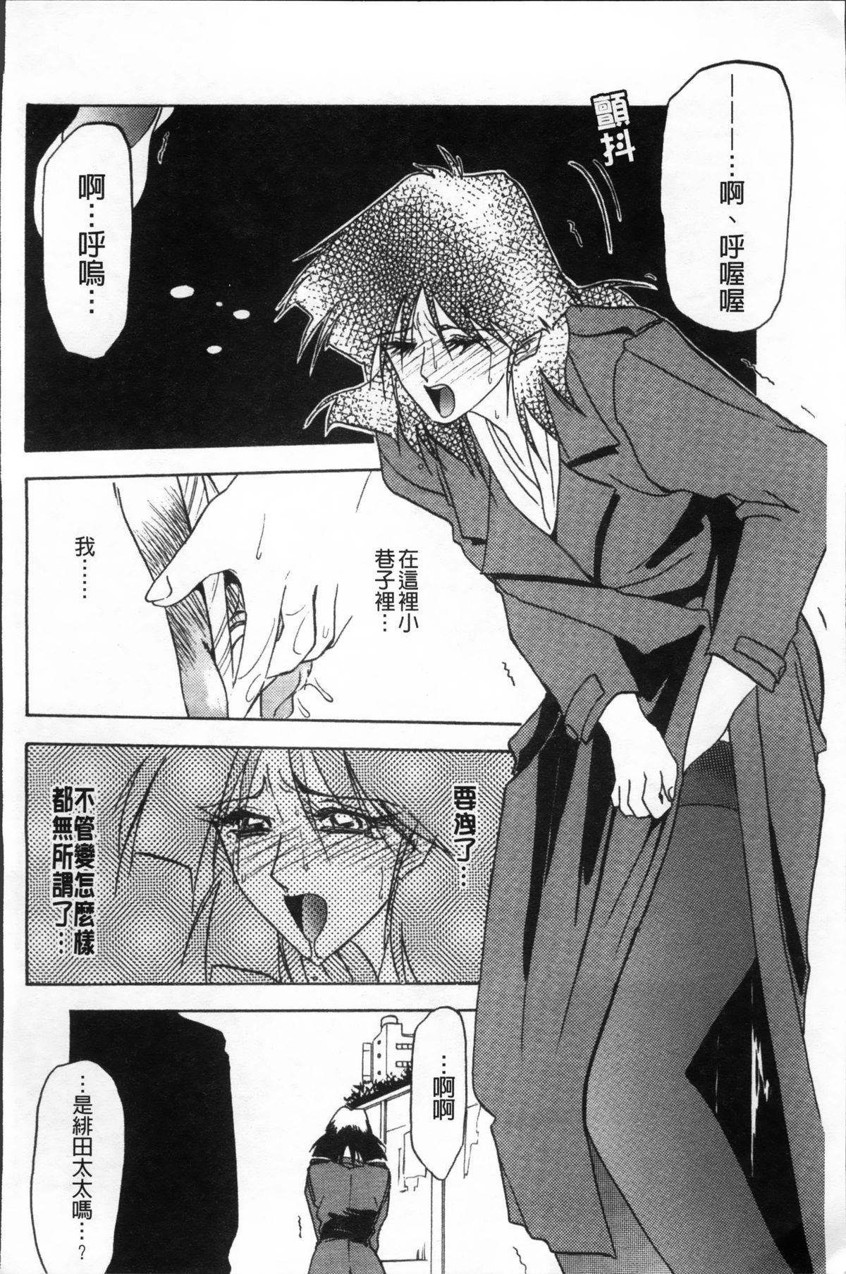 Hiiro no Koku Kanzenban   緋色之刻 完全版 193
