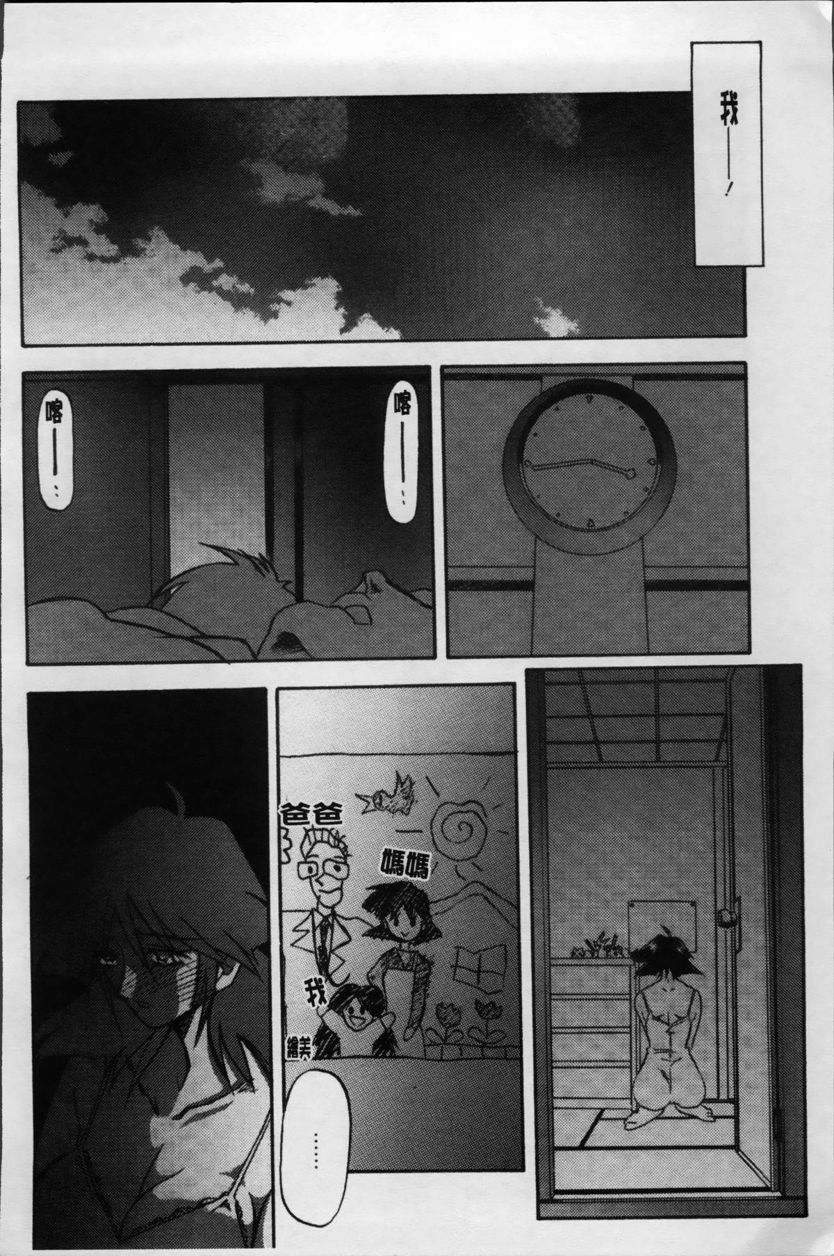 Hiiro no Koku Kanzenban   緋色之刻 完全版 203