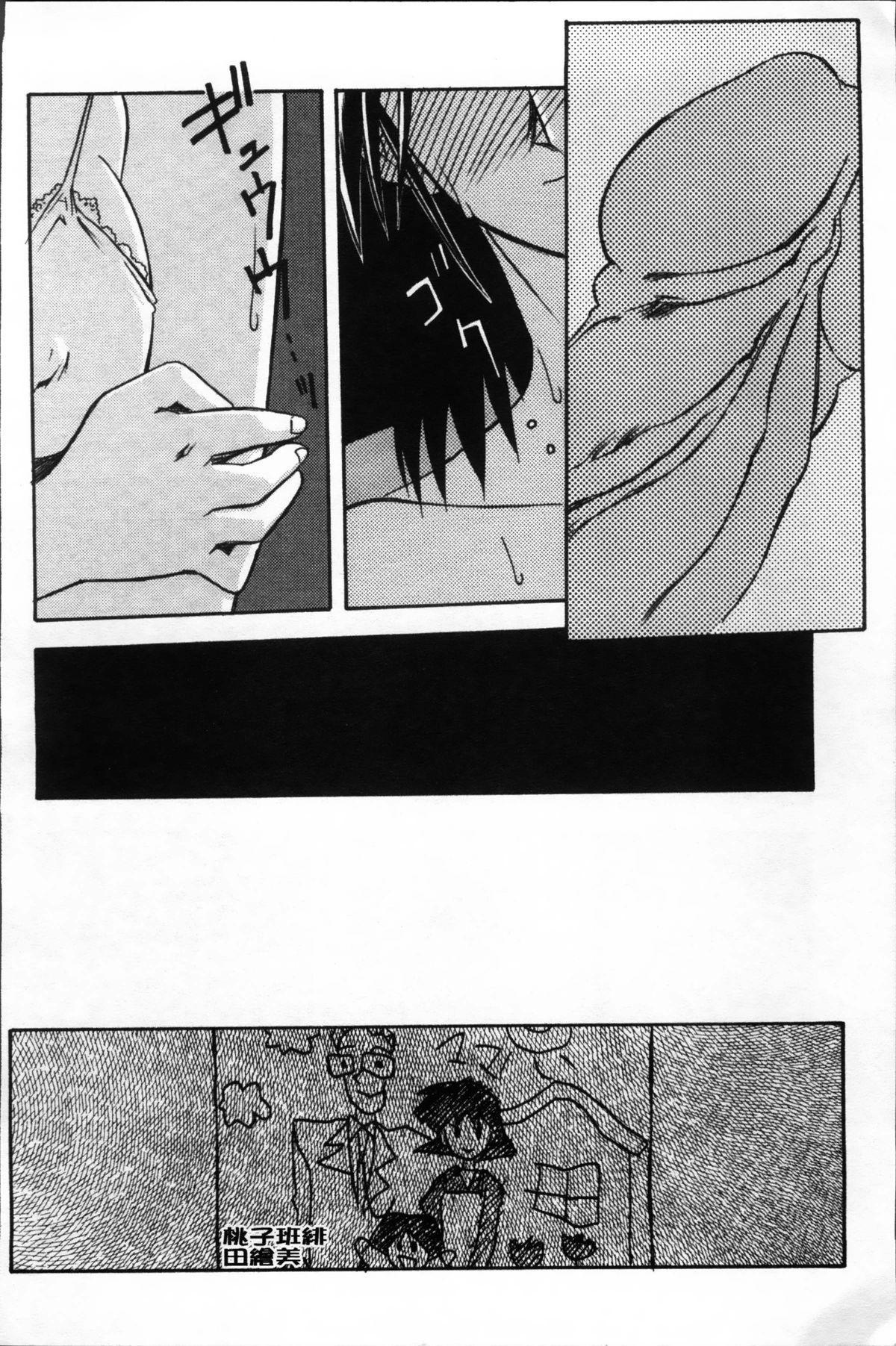 Hiiro no Koku Kanzenban   緋色之刻 完全版 205
