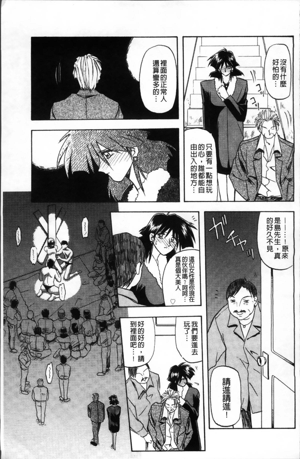 Hiiro no Koku Kanzenban   緋色之刻 完全版 208