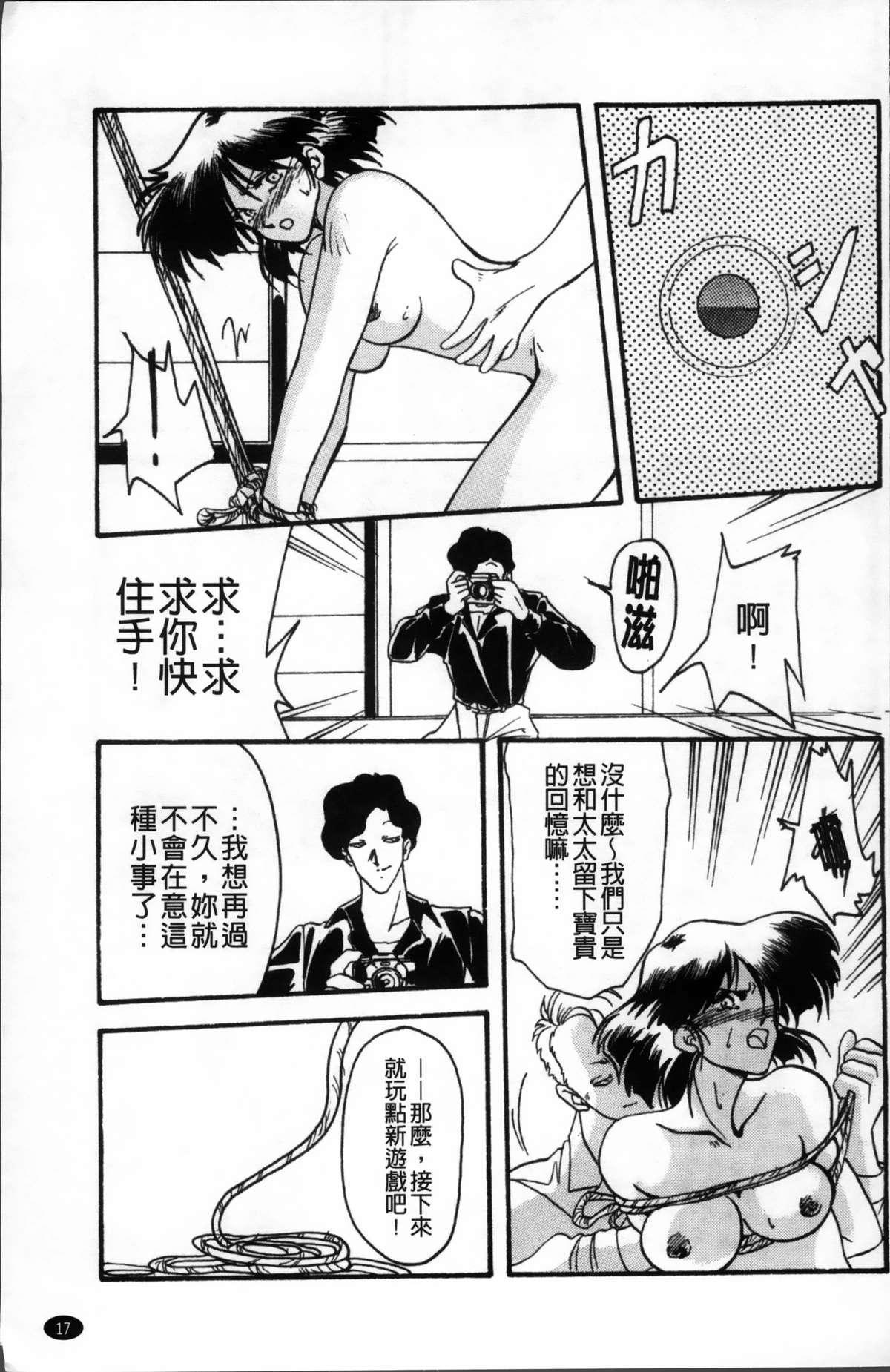 Hiiro no Koku Kanzenban   緋色之刻 完全版 20