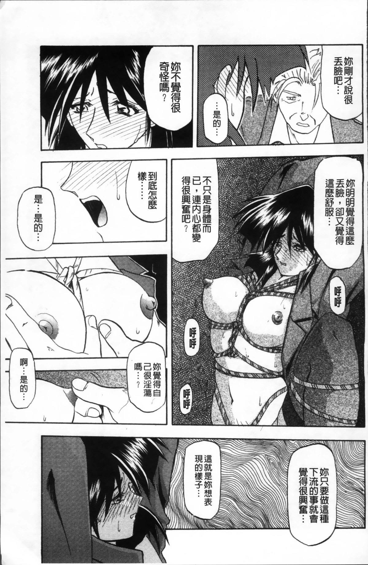 Hiiro no Koku Kanzenban   緋色之刻 完全版 212