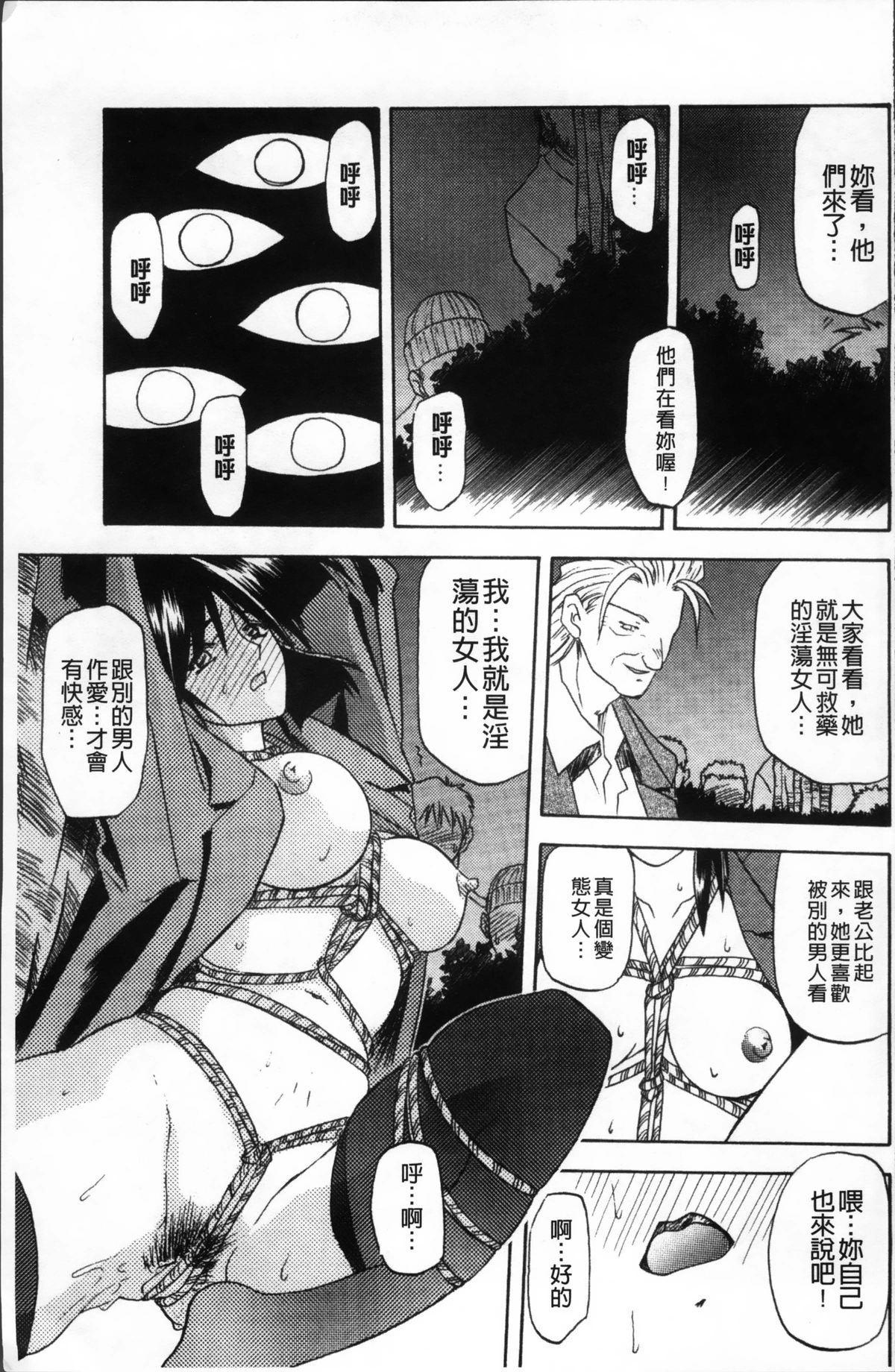 Hiiro no Koku Kanzenban   緋色之刻 完全版 214