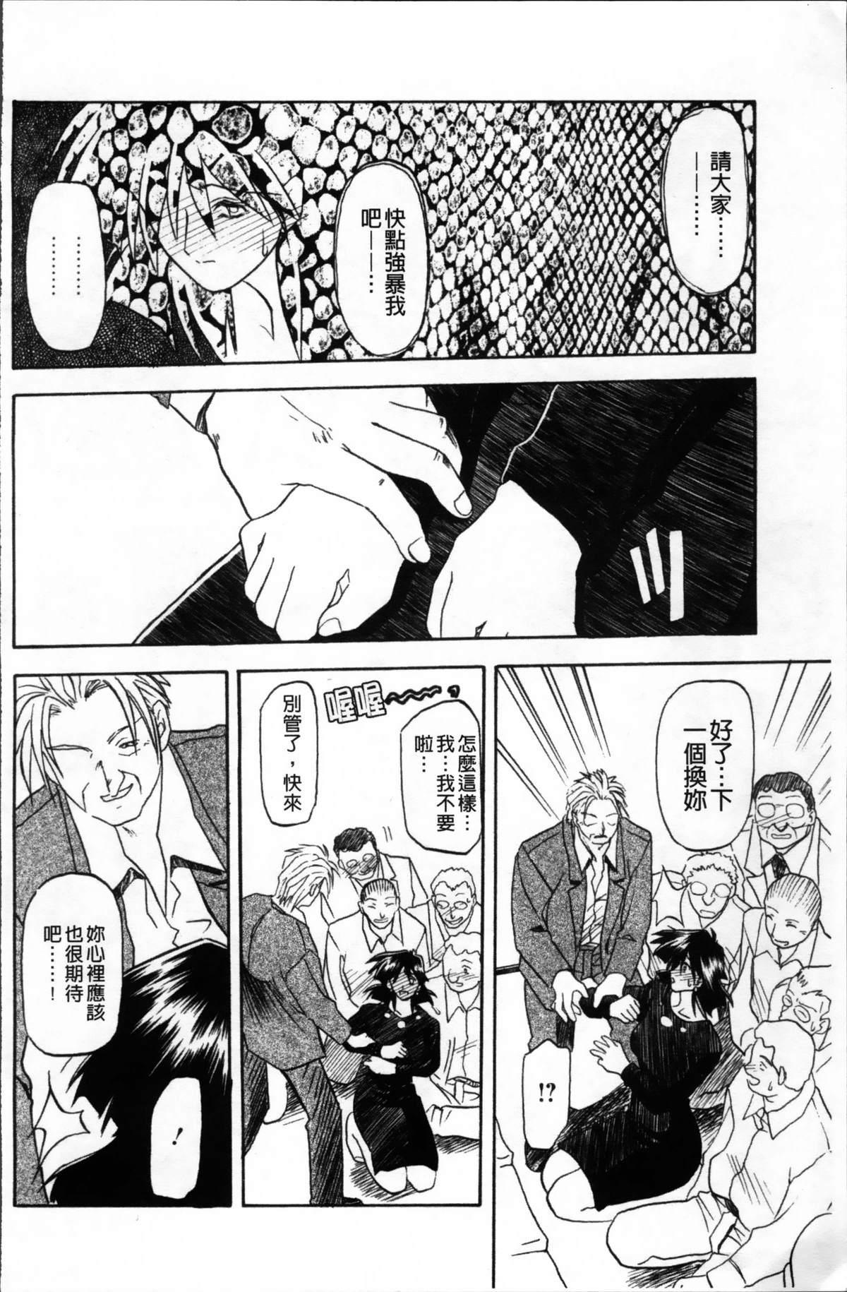 Hiiro no Koku Kanzenban   緋色之刻 完全版 215