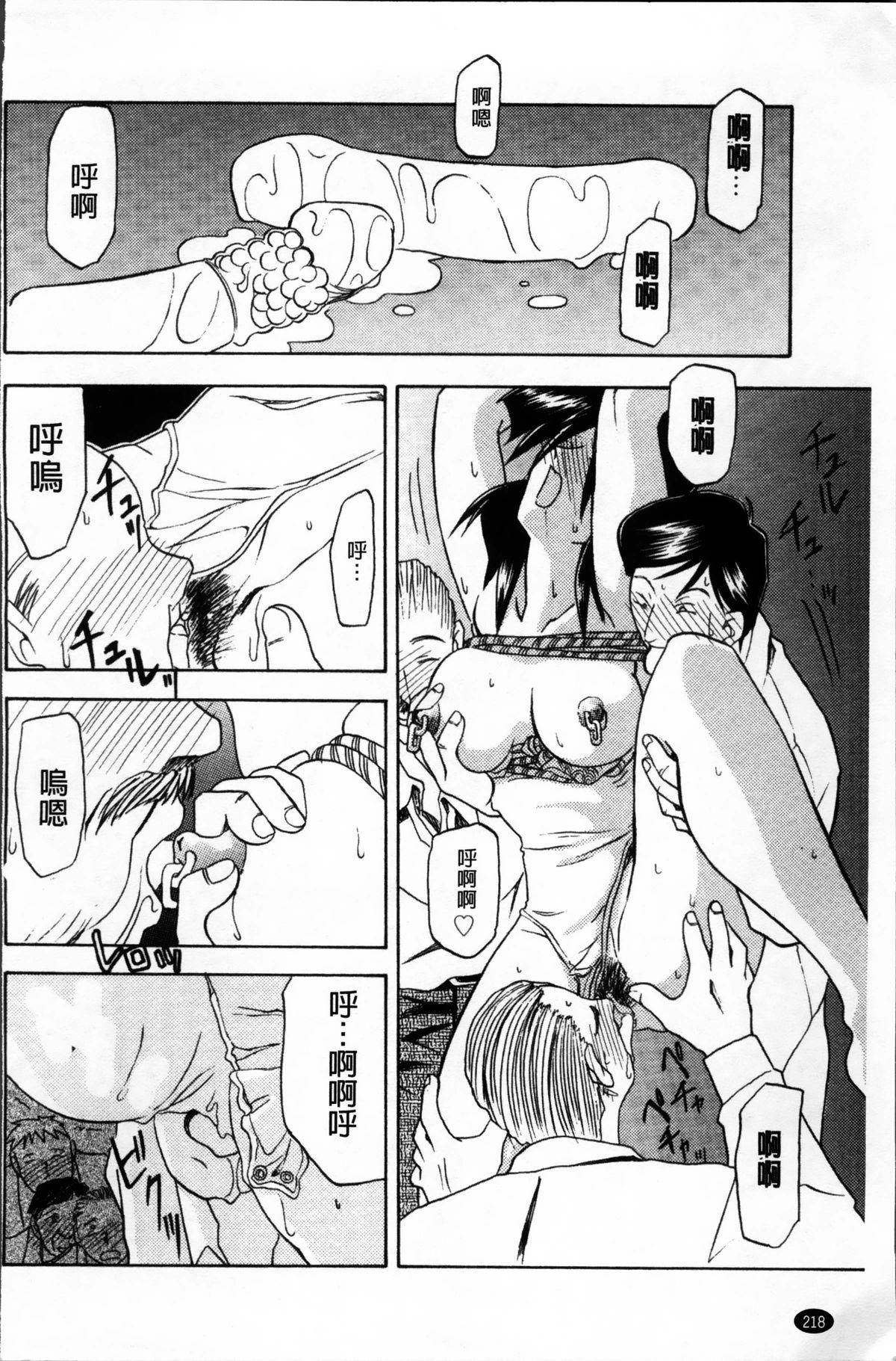 Hiiro no Koku Kanzenban   緋色之刻 完全版 221