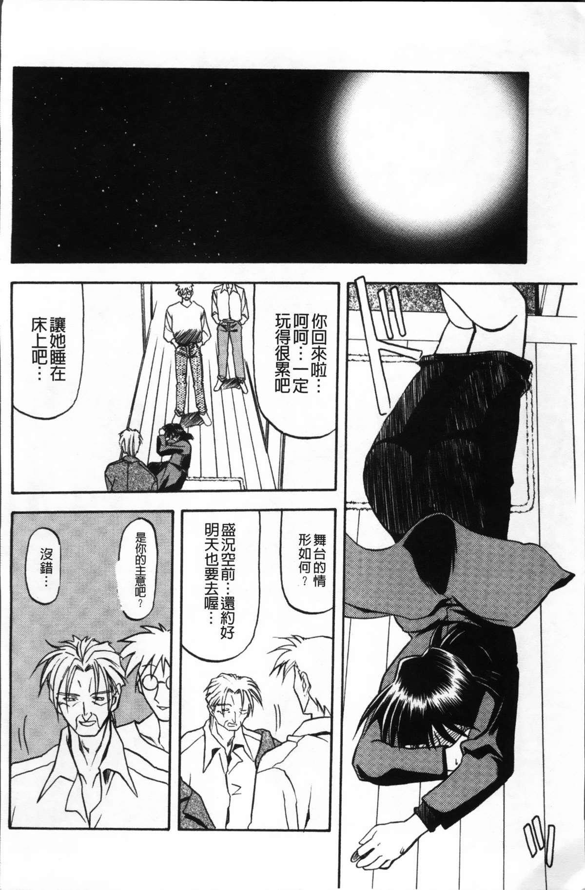 Hiiro no Koku Kanzenban   緋色之刻 完全版 225
